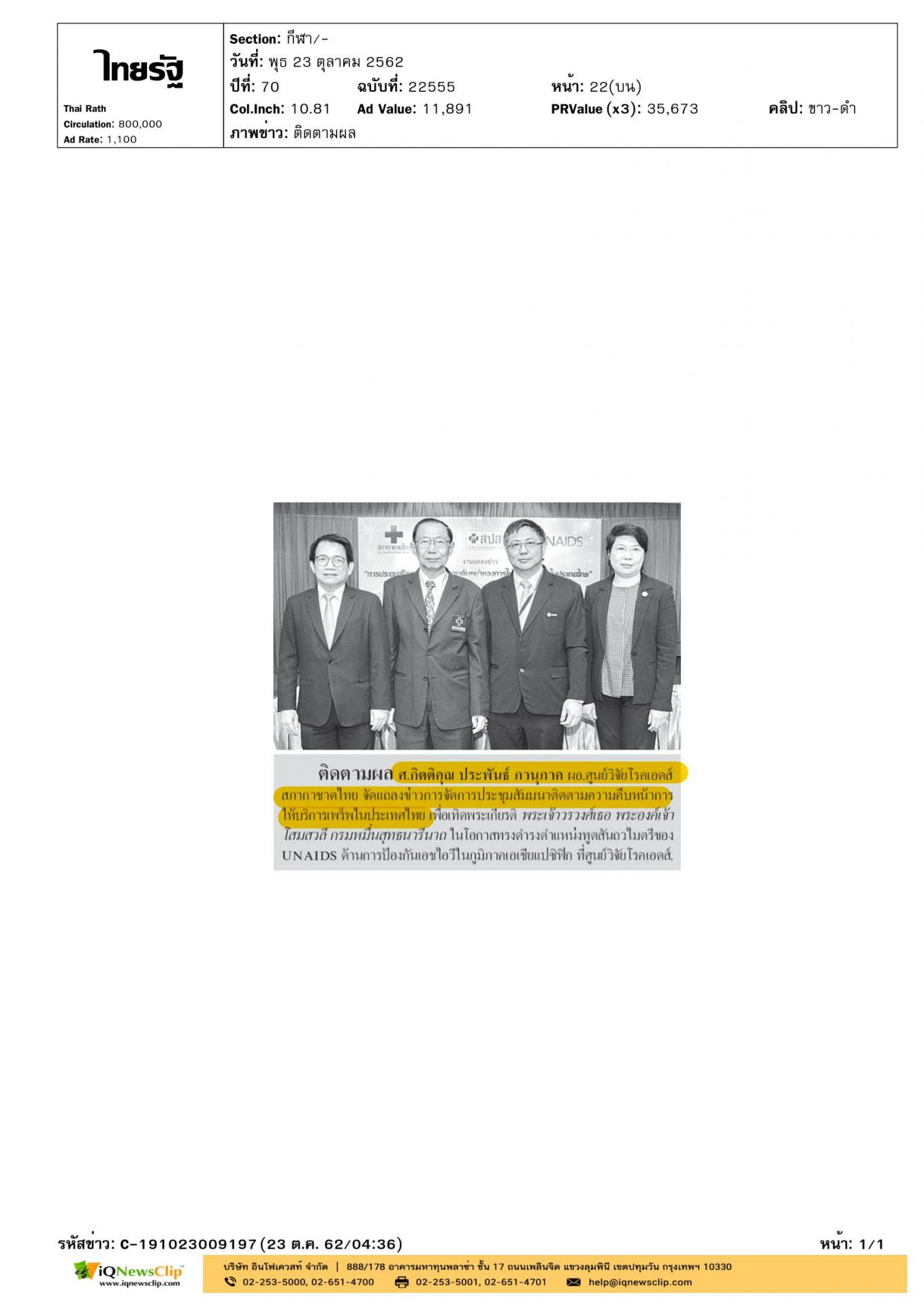 ศูนย์วิจัยโรคเอดส์ แถลงข่าวการจัดประชุมสัมมนาติดตามความคืบหน้าการให้บริการเพร็พในประเทศไทย