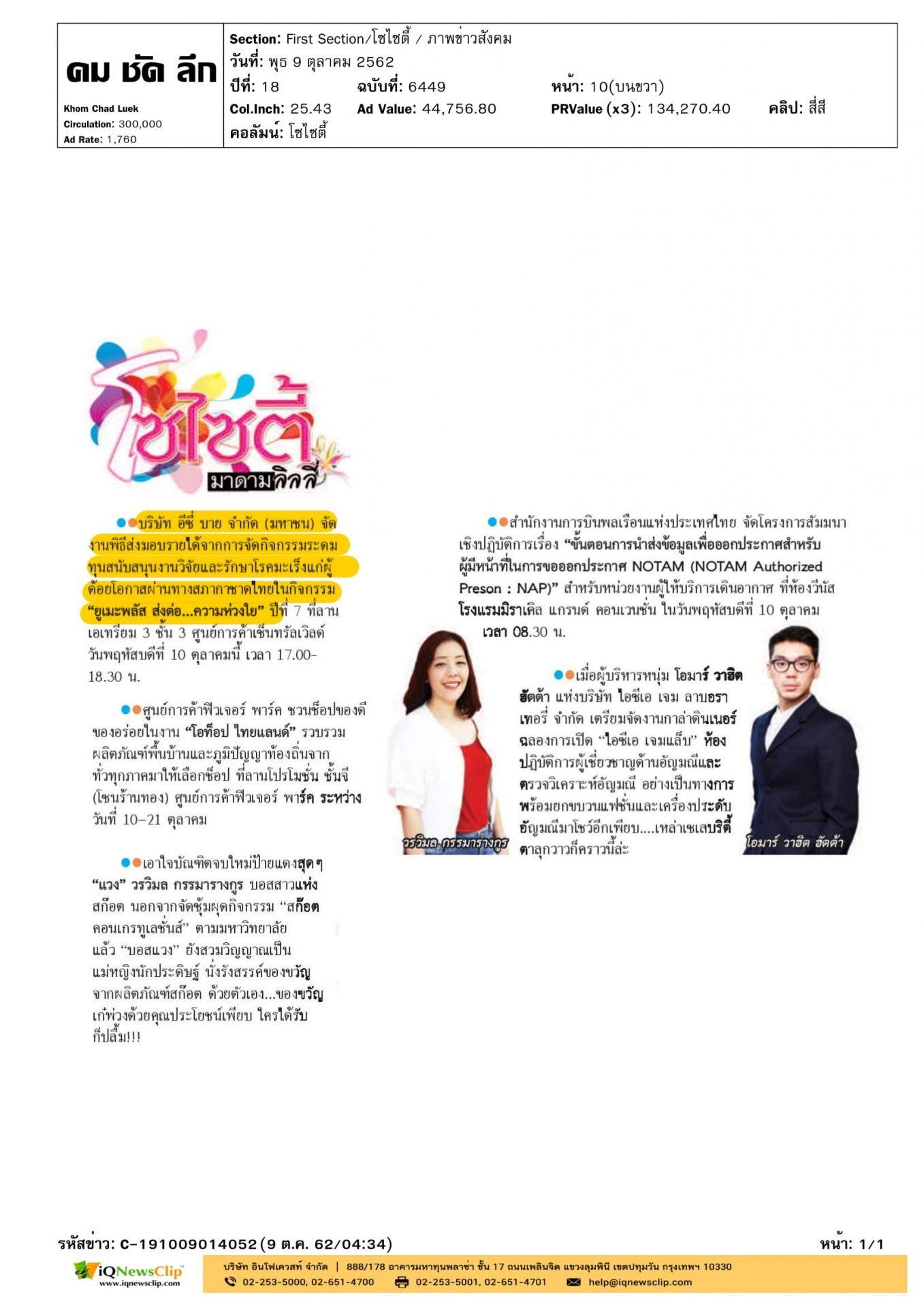 """""""ยูเมะพลัส ส่งต่อ…ความห่วงใย"""" ให้แก่สภากาชาดไทย"""