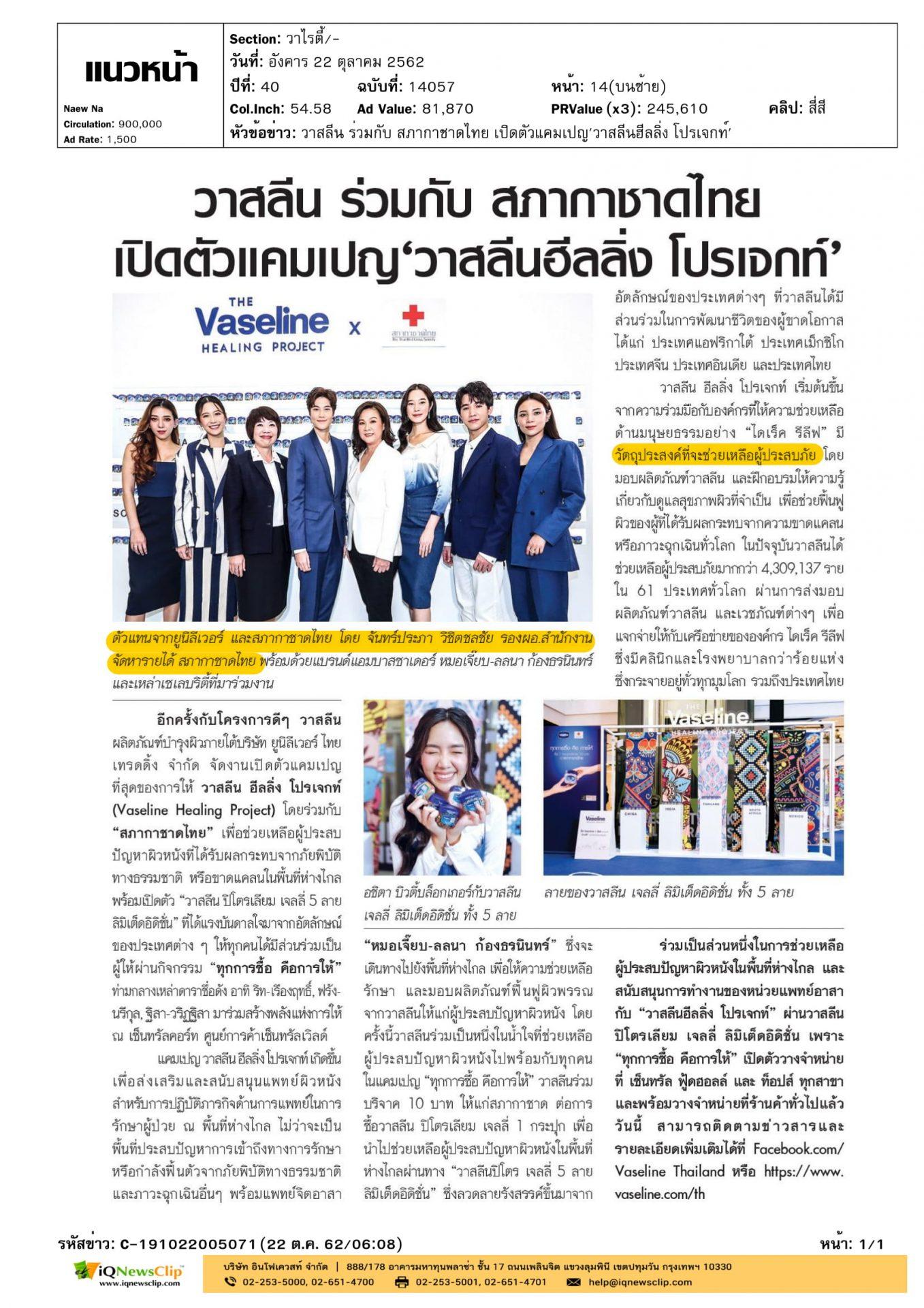 สภากาชาดไทย เปิดตัวแคมเปญ 'วาสลีนฮีลลิ่ง'