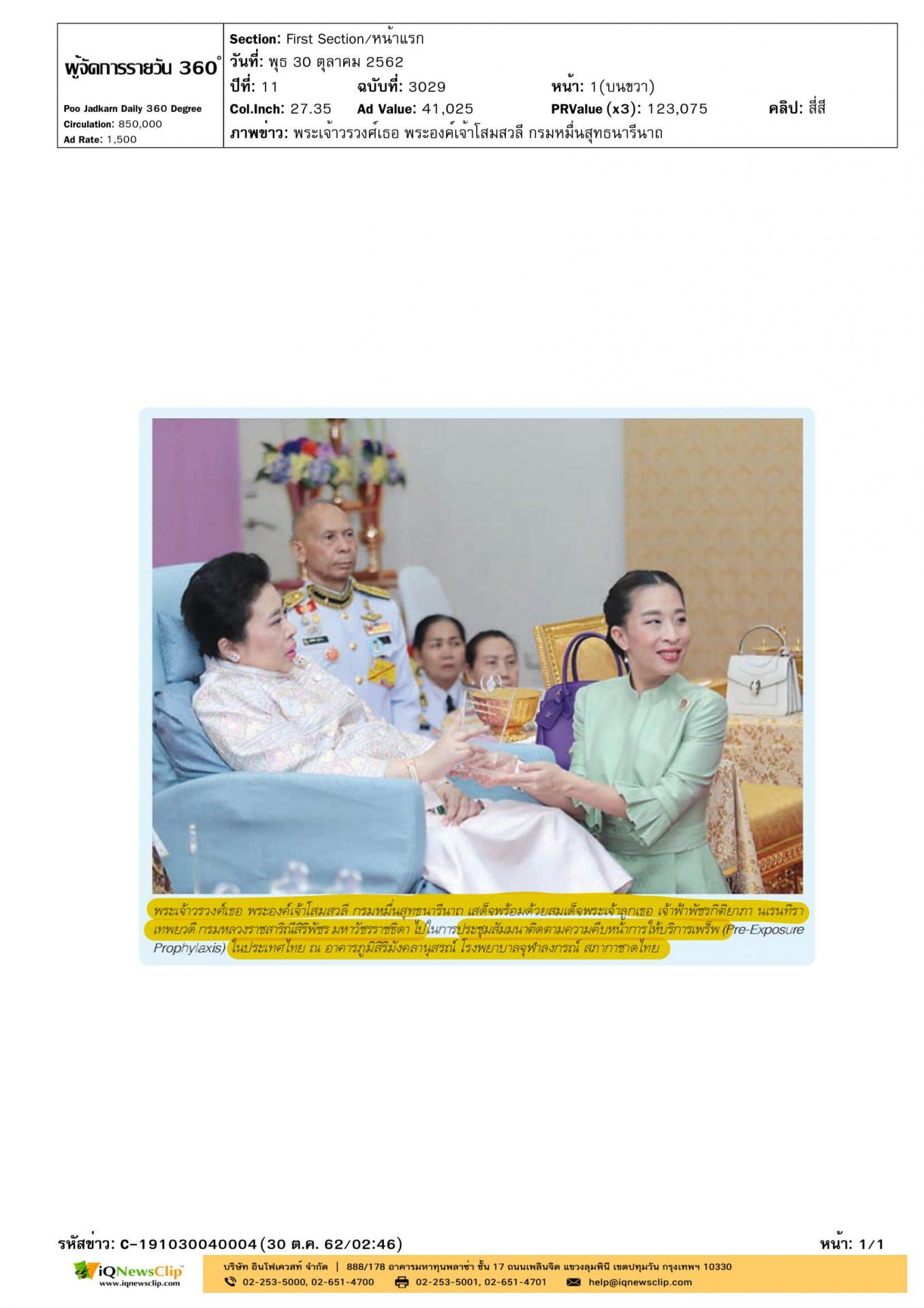 ความคืบหน้าของการให้บริการเพร็พในประเทศไทย ณ รพ.จุฬาฯ*