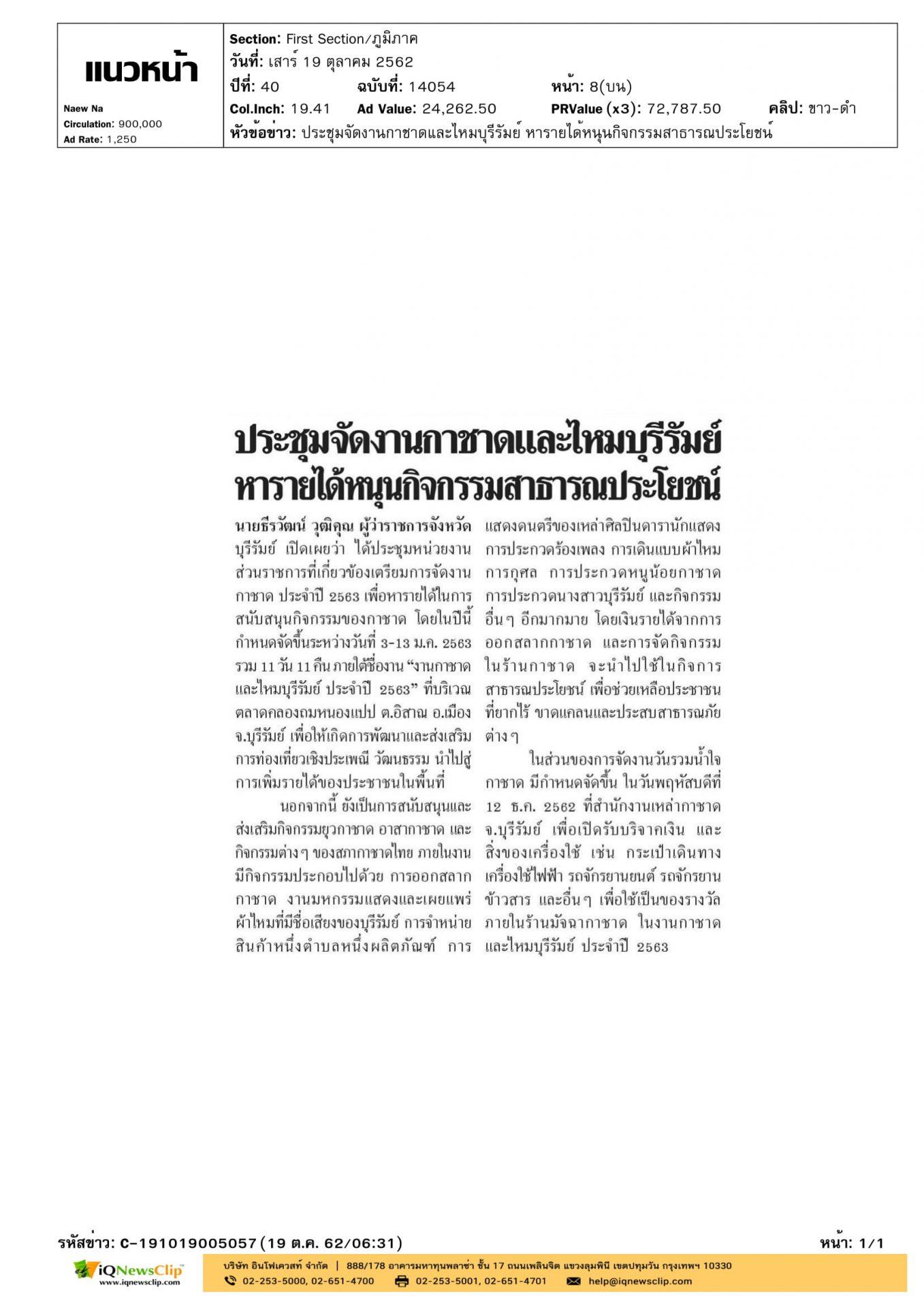 เตรียมจัดงานกาชาดและไหมบุรีรัมย์ ประจำปี 2562