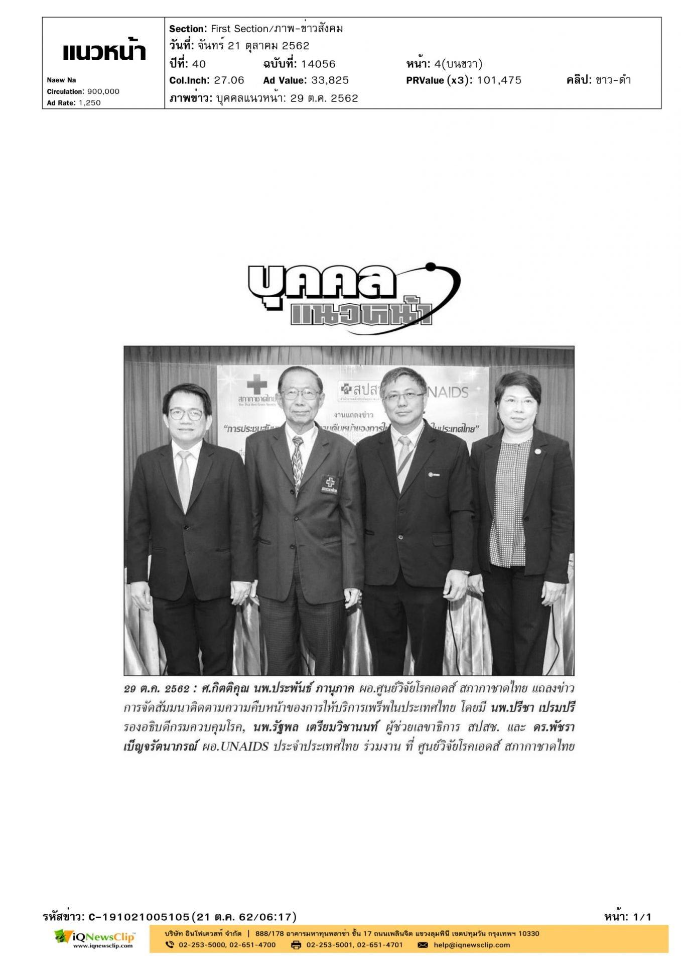 แถลงข่าวความคืบหน้าของการให้บริการเพร็พในประเทศไทย