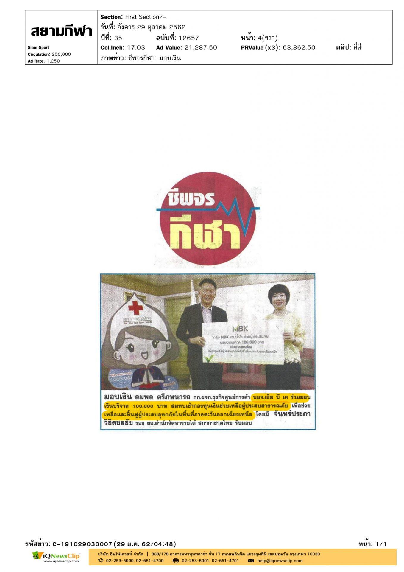 บมจ.เอ็ม บี เค มอบเงินให้แก่สภากาชาดไทย