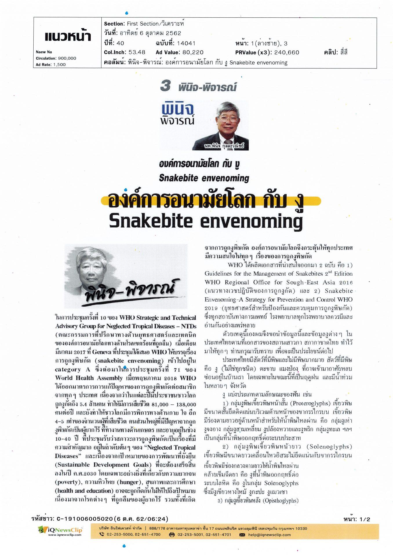 บทความเรื่อง องค์การอนามัยโลก กับ งู