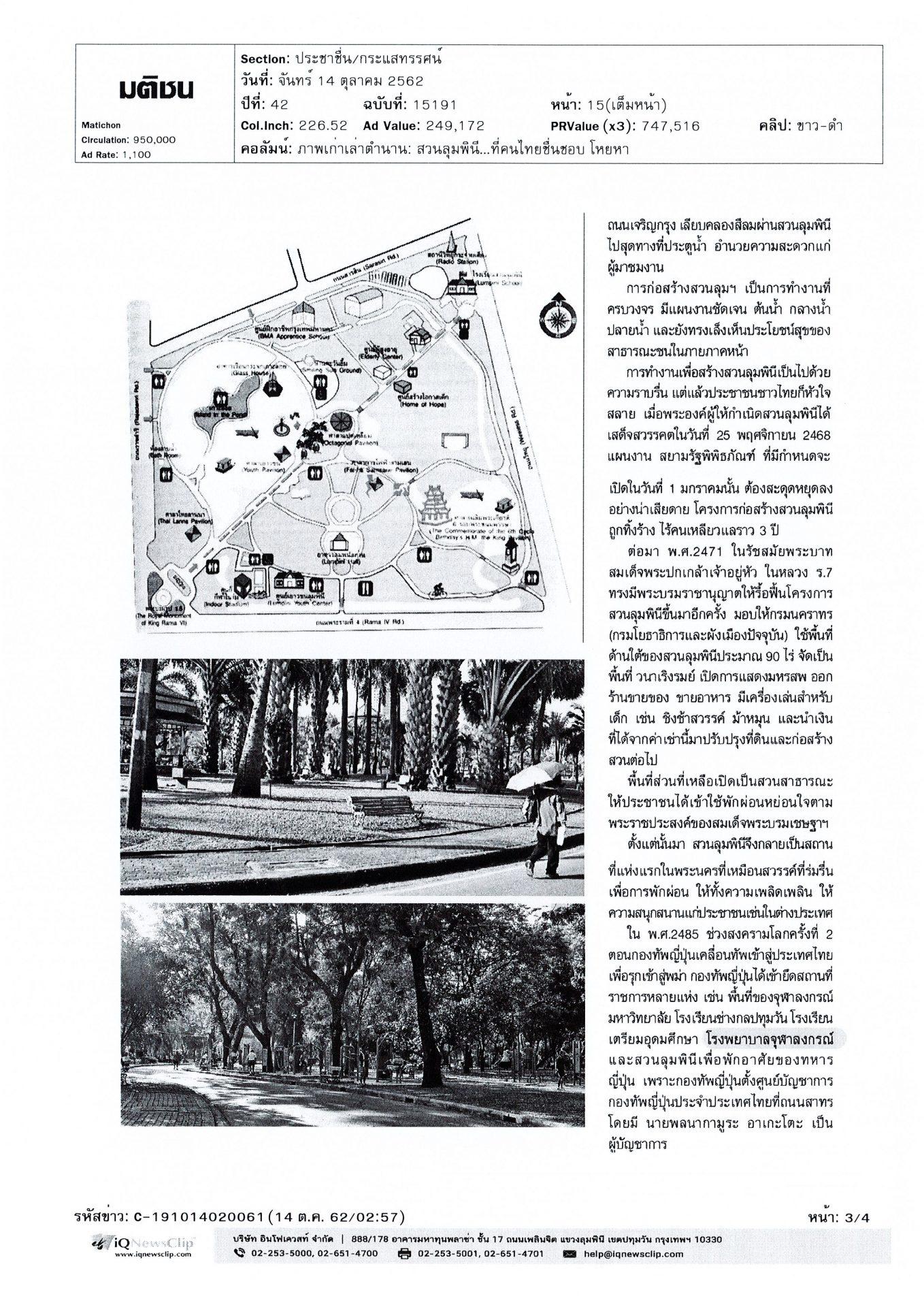 สวนลุมพินี..ที่คนไทยชื่นชอบ