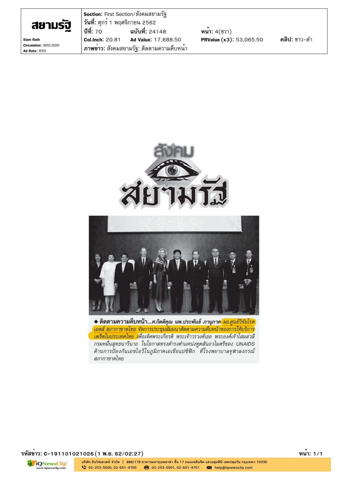 ประชุมสัมมนาติดตามความคืบหน้าของการให้บริการเพร็พในประเทศไทย