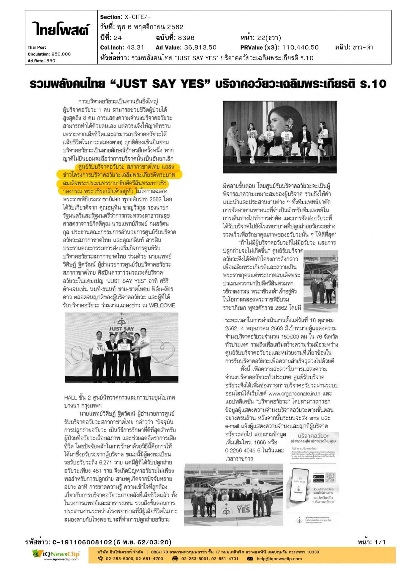 """บทความเรื่อง รวมพลังคนไทย """"JUST SAY YES"""" บริจาคอวัยวะเฉลิมพระเกียรติ ร.10*"""