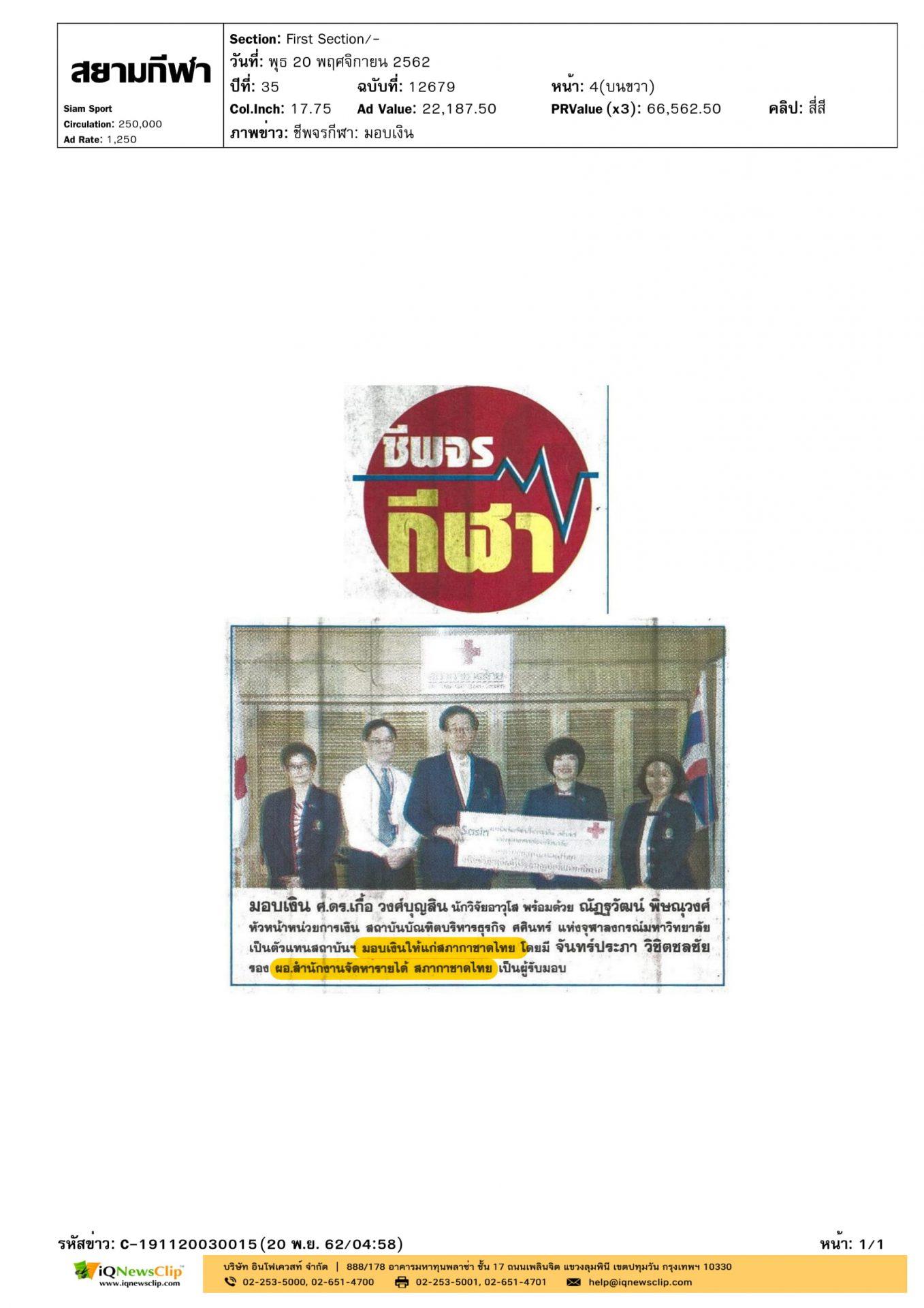 สถาบันบัณฑิตบริหารธุรกิจ จุฬาลงกรณ์ มอบเงินให้แก่สภากาชาดไทย