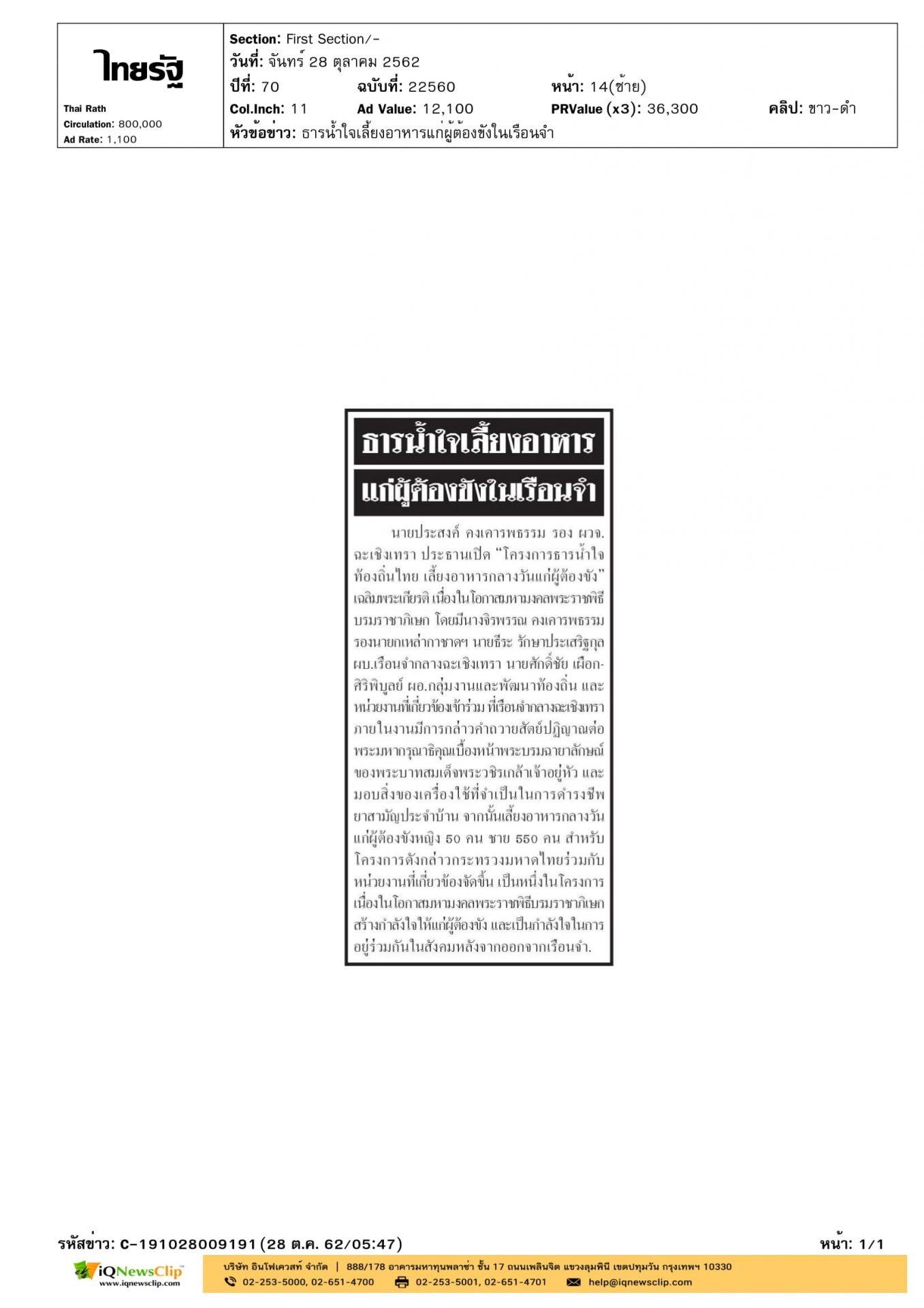"""โครงการ """"ธารน้ำใจท้องถิ่นไทย เลี้ยงอาหารกลางวันแก่ผู้ต้องขัง"""""""