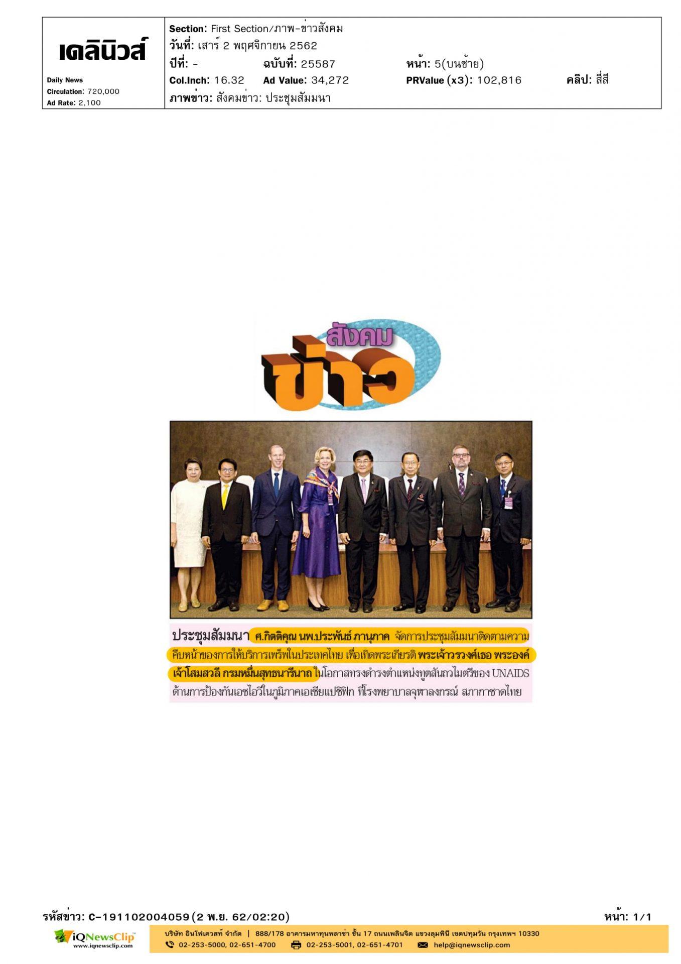 ความคืบหน้าการให้บริการเพร็พในประเทศไทย