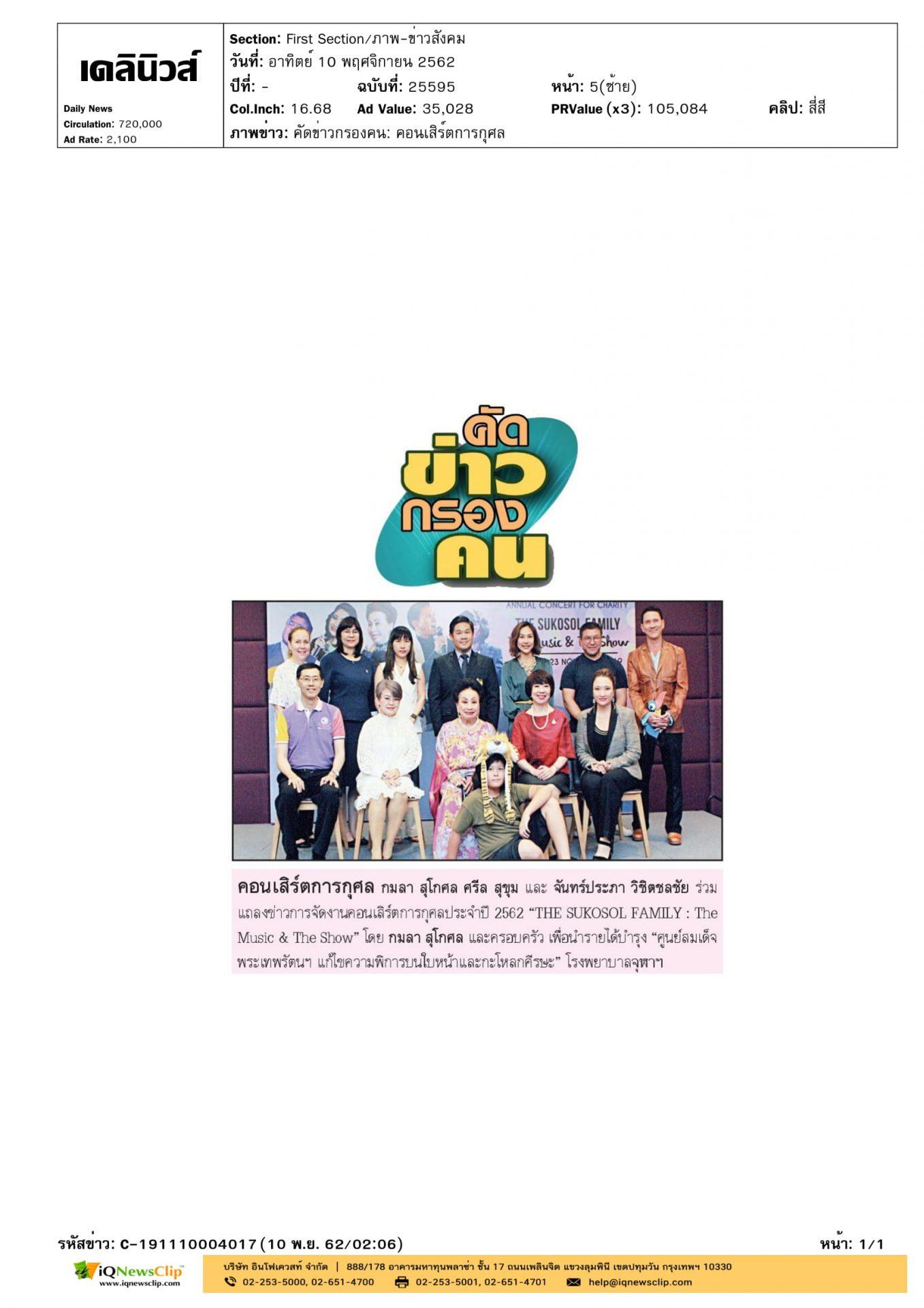 """แถลงข่าวการจัดคอนเสิร์ตการกุศล """"THE SUKOSOL FAMILY: The Music & The Show"""""""