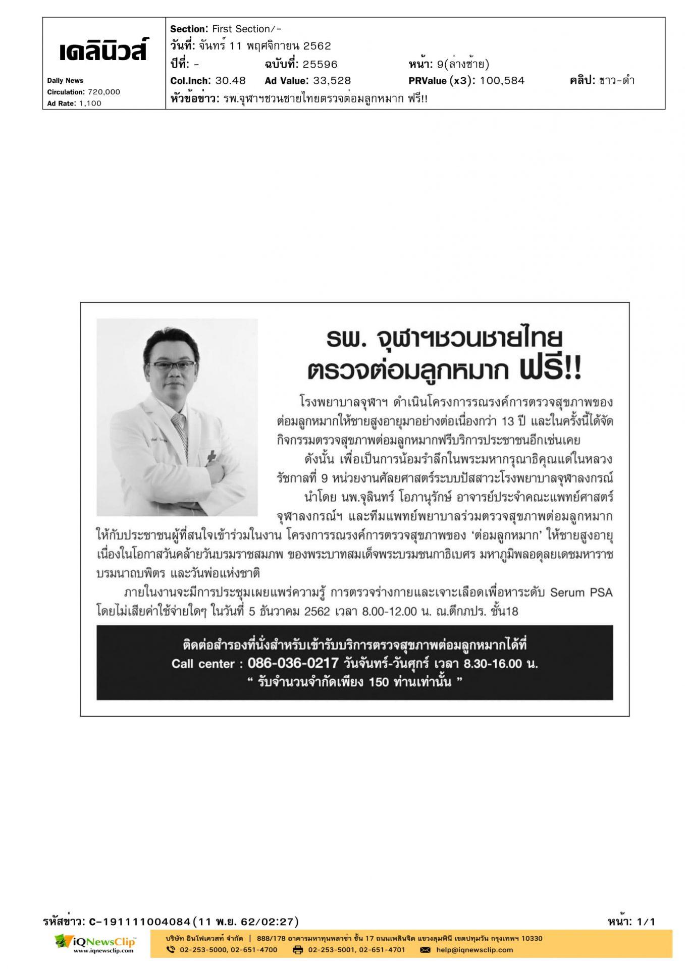 รพ.จุฬาฯ ชวนตรวจสุขภาพต่อมลูกหมากฟรี