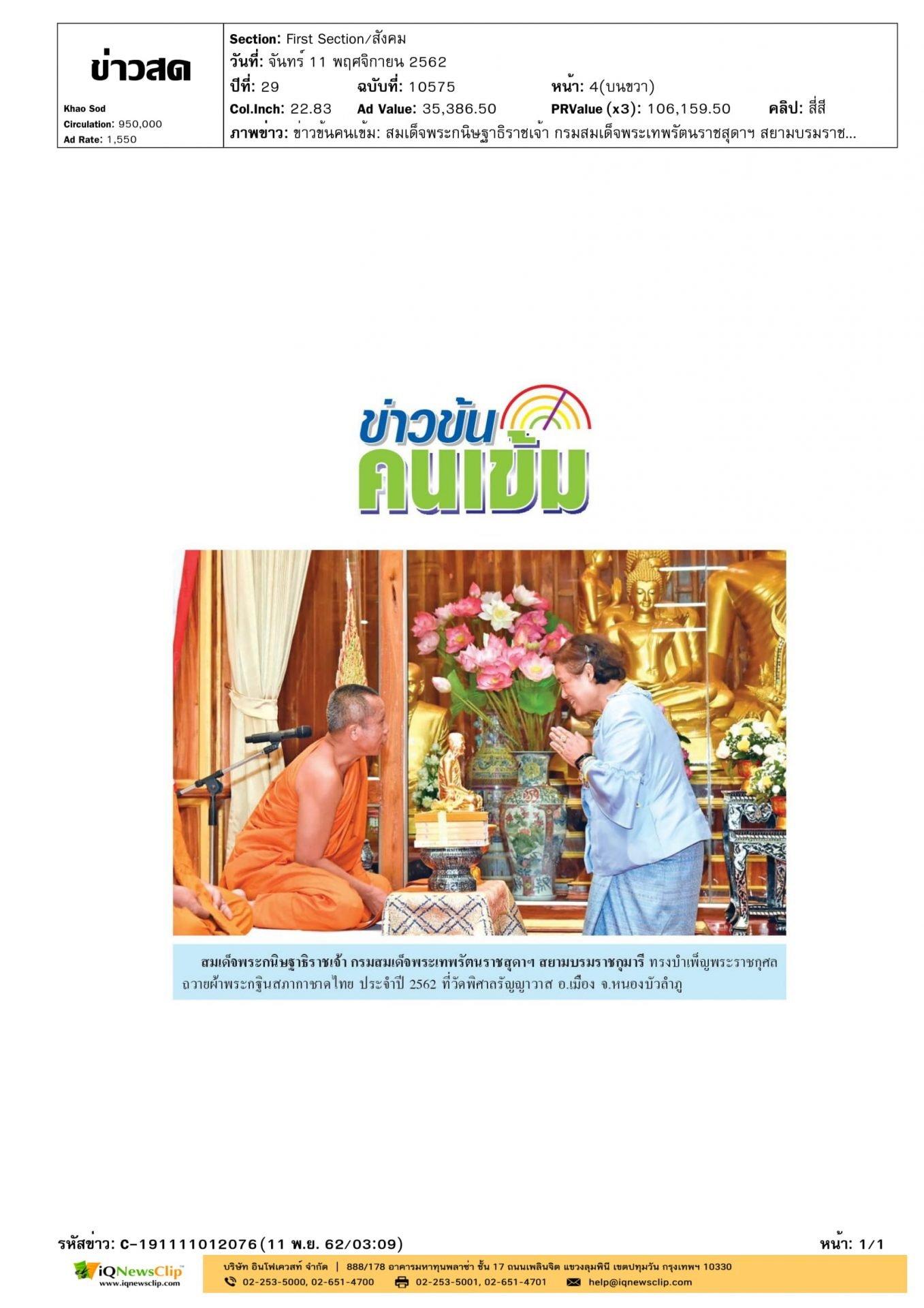 ถวายผ้าพระกฐิน สภากาชาดไทย ประจำปี 2562