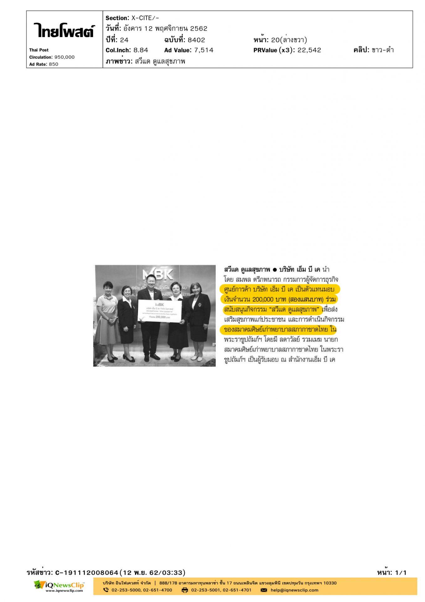"""เอ็ม บี เค มอบเงิน สนับสนุนกิจกรรม """"สวีแด ดูแลสุขภาพ"""""""
