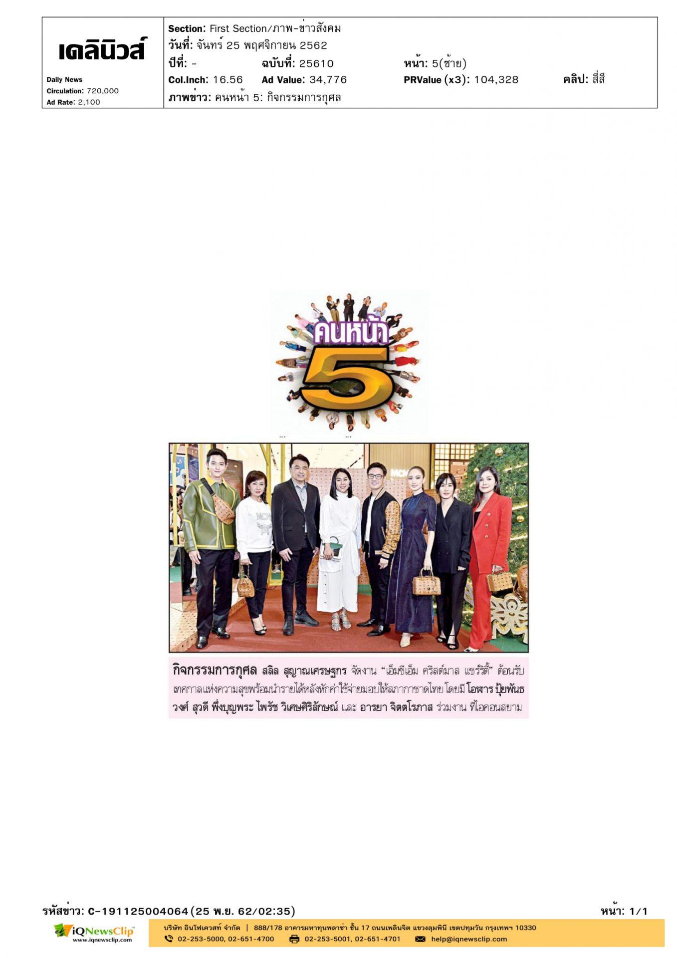 โครงการเพื่อการกุศลแบรนด์ MCM ประเทศไทย