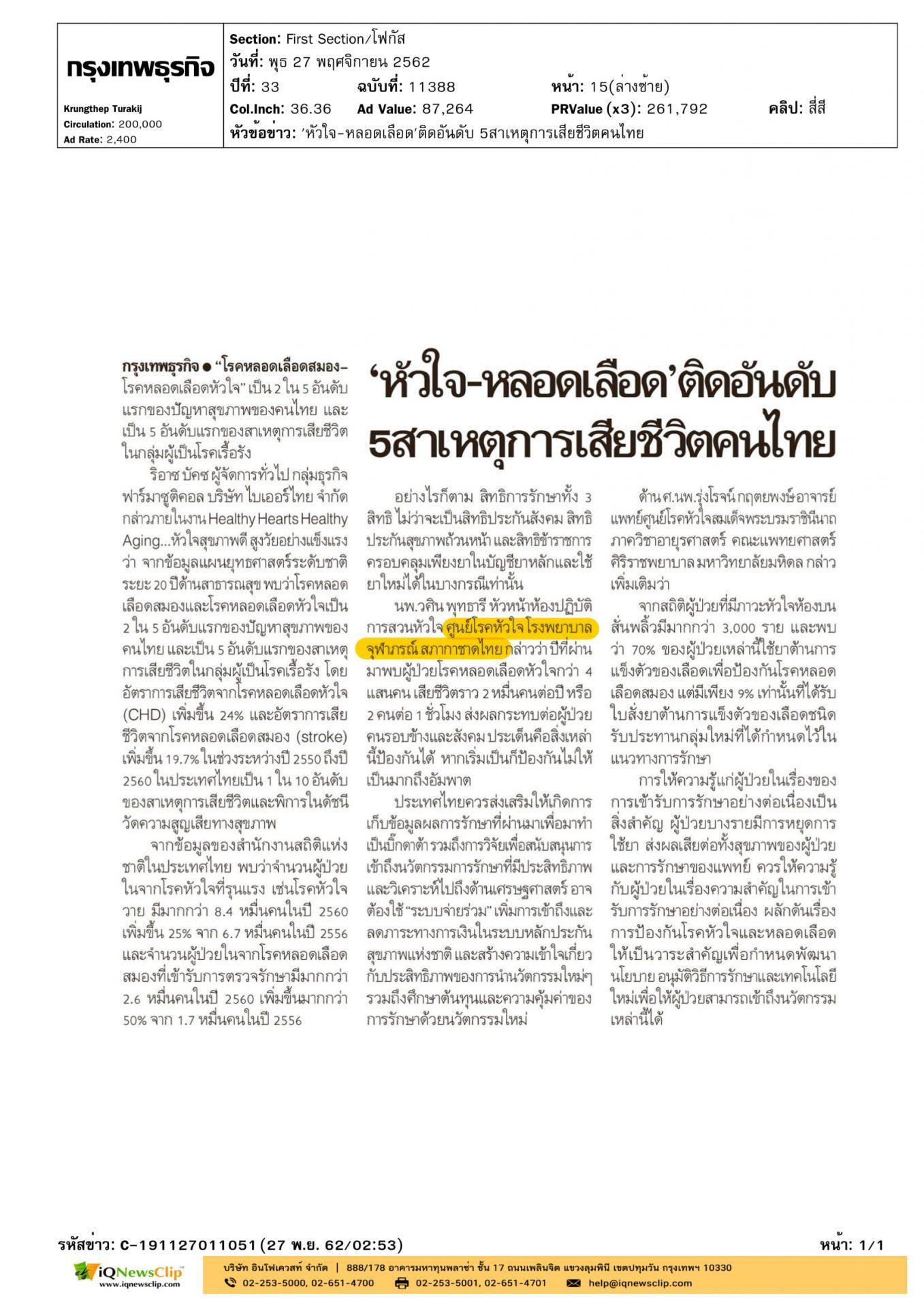 """บทความเรื่อง """"โรคหัวใจและหลอดเลือด ท็อป 5 ปัญหาสุขภาพคนไทย"""