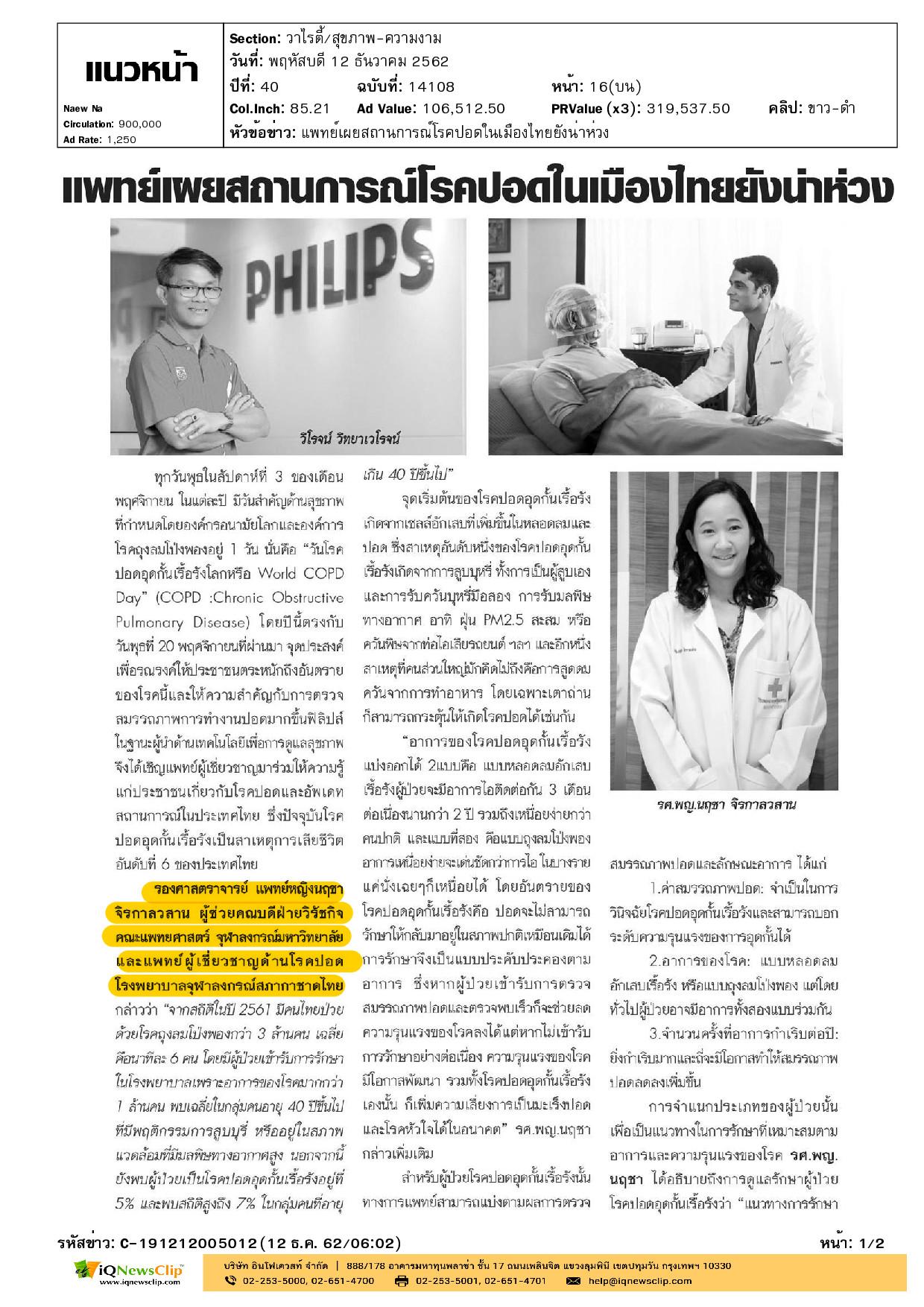 บทความเรื่อง แพทย์เผยสถานการณ์โรคปอดในเมืองไทยยังน่าห่วง