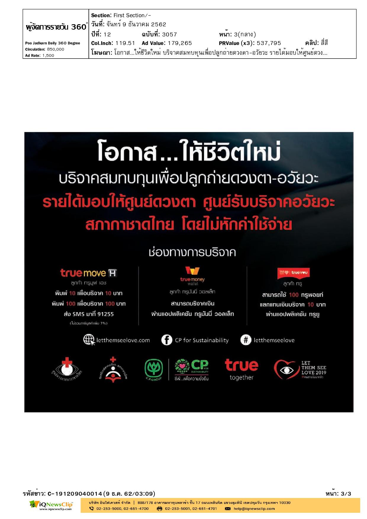 บริจาคสมทบทุนเพื่อปลูกถ่ายดวงตา-อวัยวะ สภากาชาดไทย