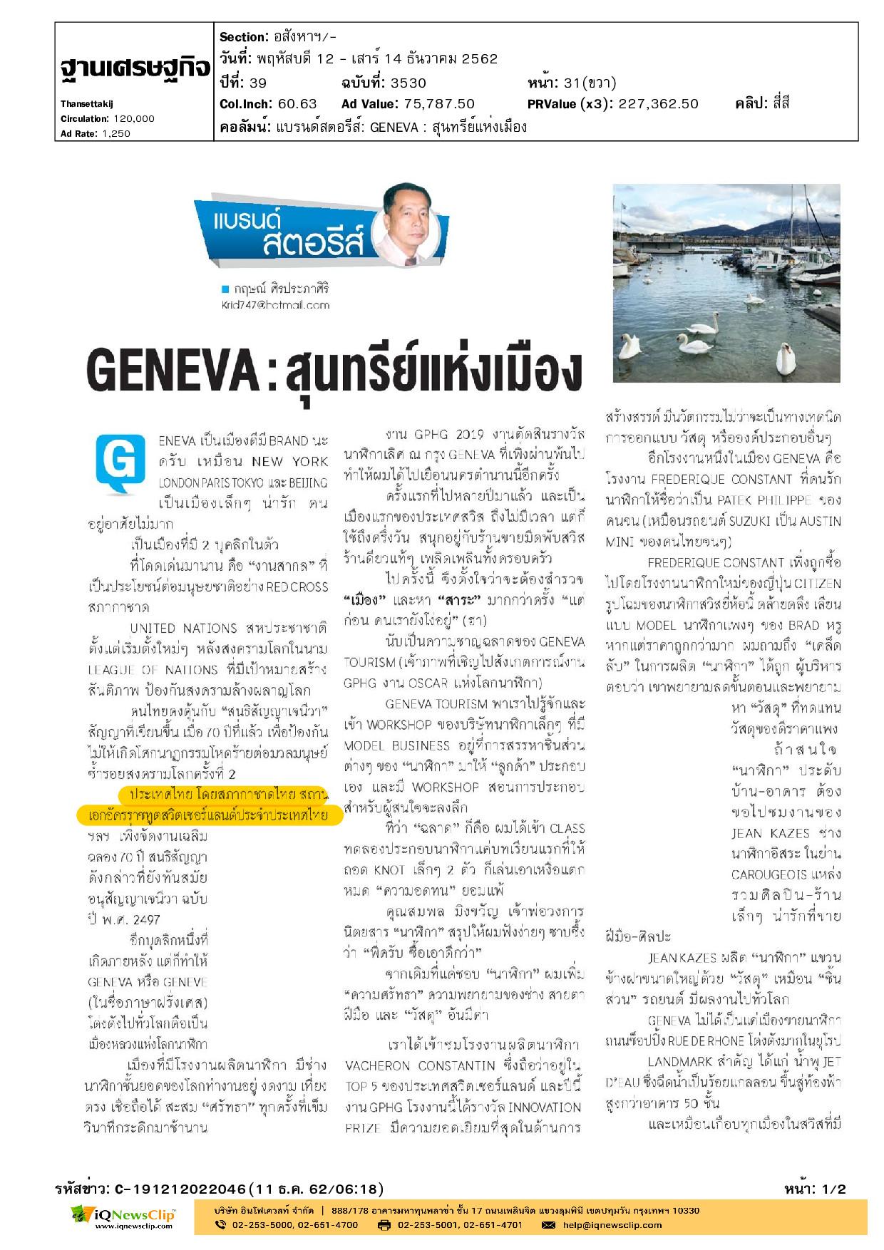 บทความ GENEVA: สุนทรีย์แห่งเมือง
