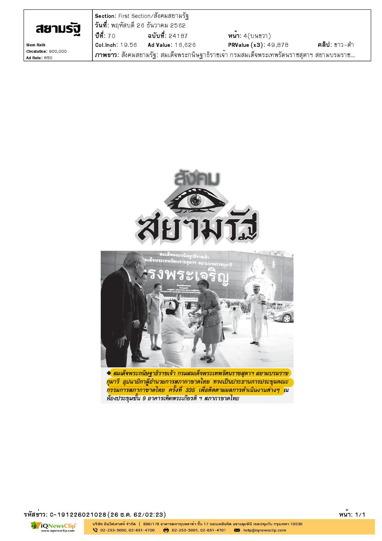 ประชุมคณะกรรมการสภากาชาดไทย ครั้งที่ 335
