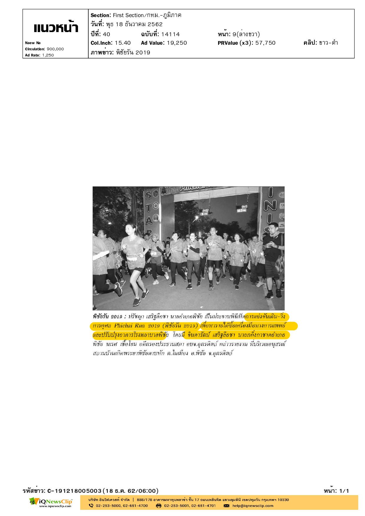 นายกกิ่งกาชาด อ.พิชัย ร่วมงาน เดิน-วิ่งการกุศล