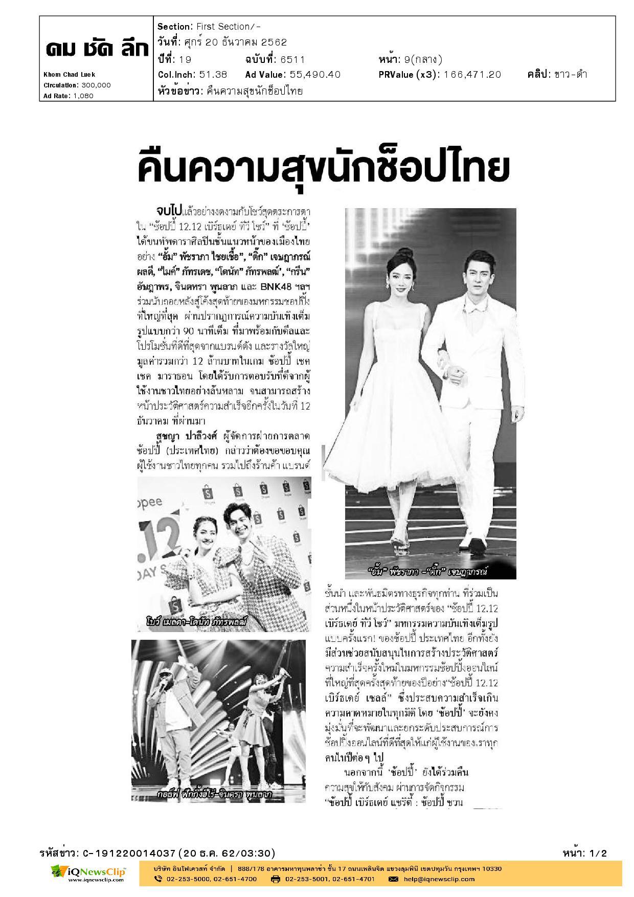 ชวนนักช็อปบริจาคเงินให้สภากาชาดไทย