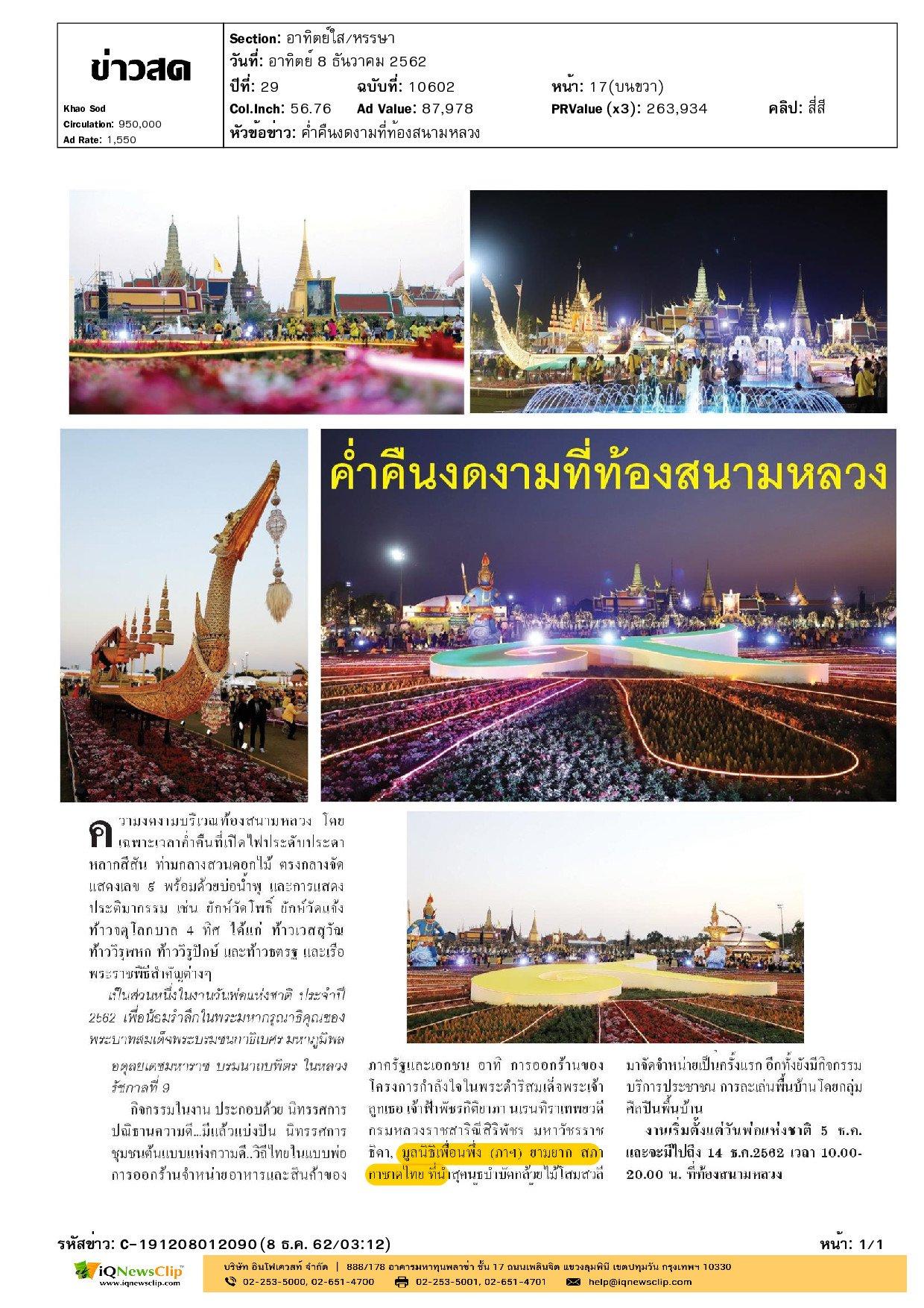 มูลนิธิเพื่อนพึ่ง(ภาฯ) ยามยาก สภากาชาดไทย