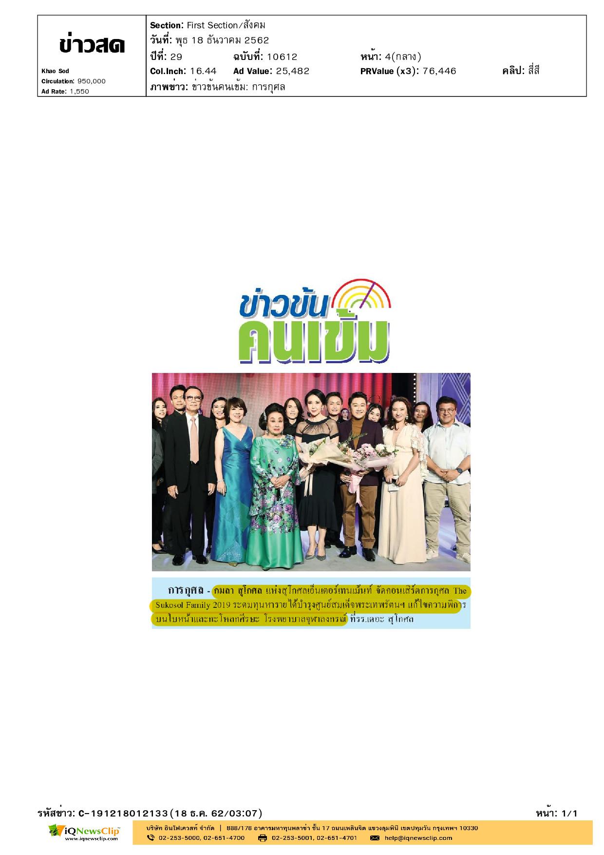 คอนเสิร์ตการกุศล The Sukosol Family 2019 นำรายได้บำรุงสภากาชาดไทย