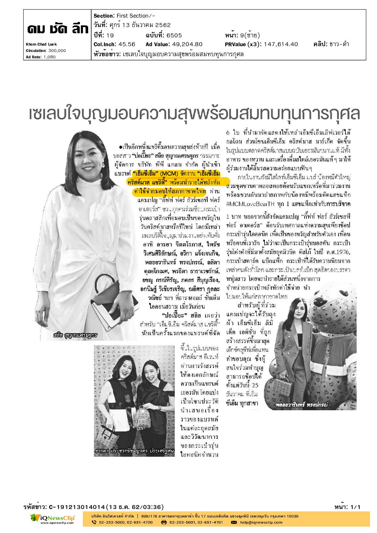 MCM Christmas Charity นำรายได้มอบให้สภากาชาดไทย
