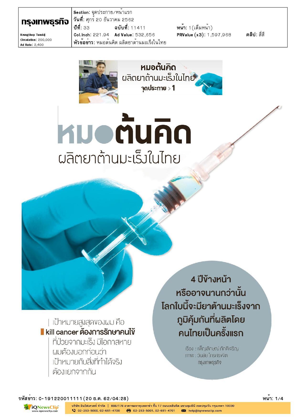 บทความเรื่อง หมอต้นคิด ผลิตยาต้านมะเร็งในไทย