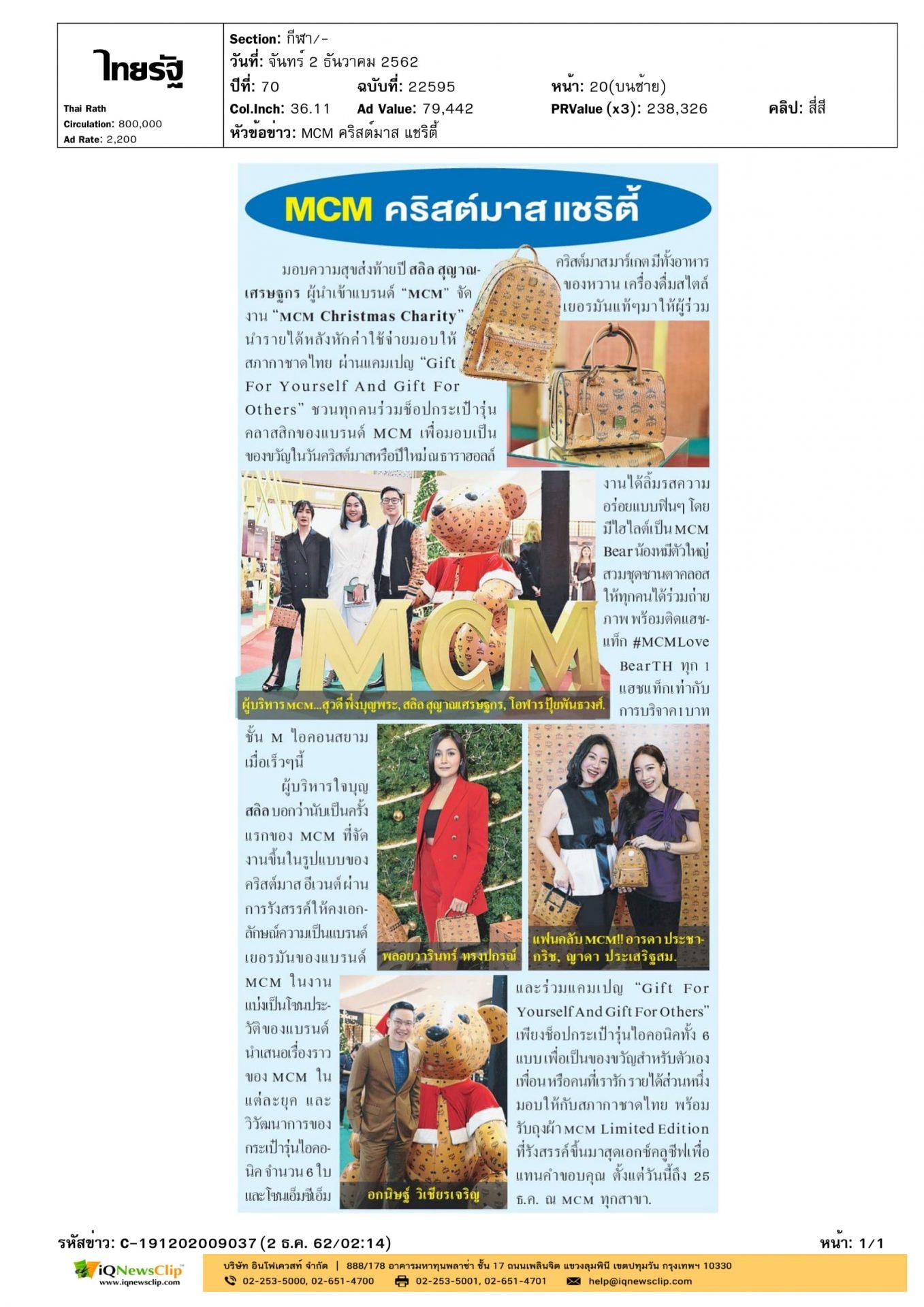 """งาน""""MCM Christmas Charity"""""""