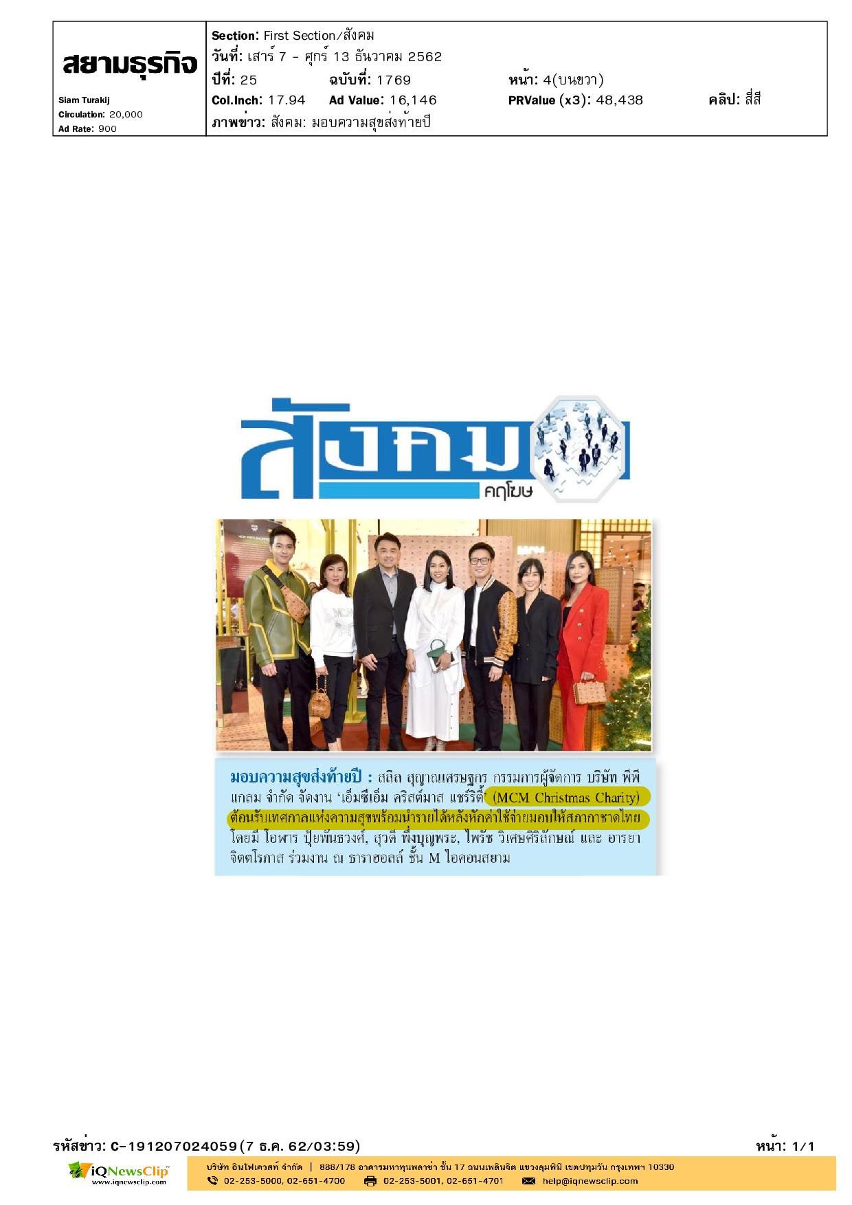 """""""MCM Christmas Charity""""นำรายได้ส่วนหนึ่งมอบให้แก่สภากาชาดไทย"""