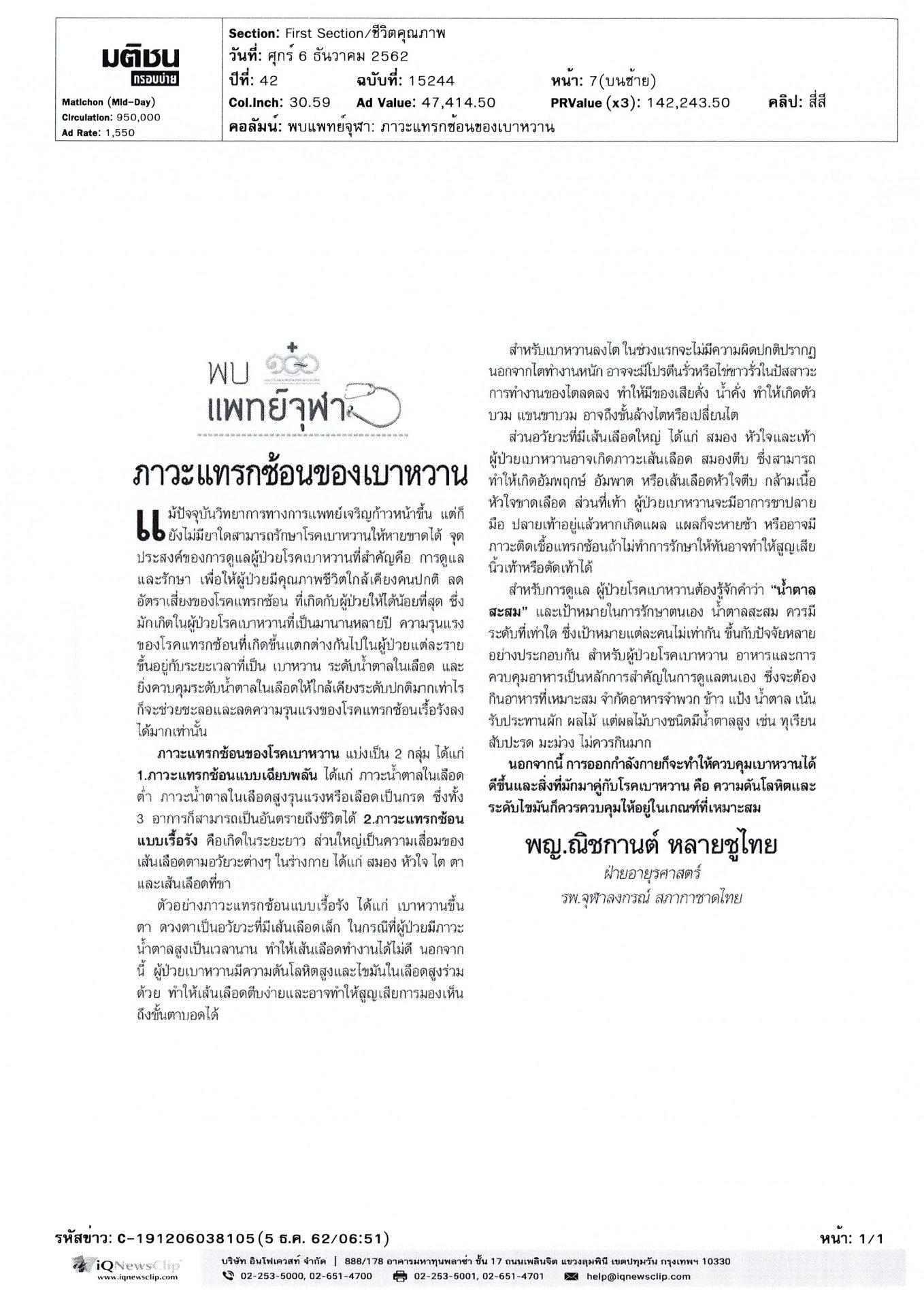 บทความเรื่อง  ภาวะแทรกซ้อนของเบาหวาน