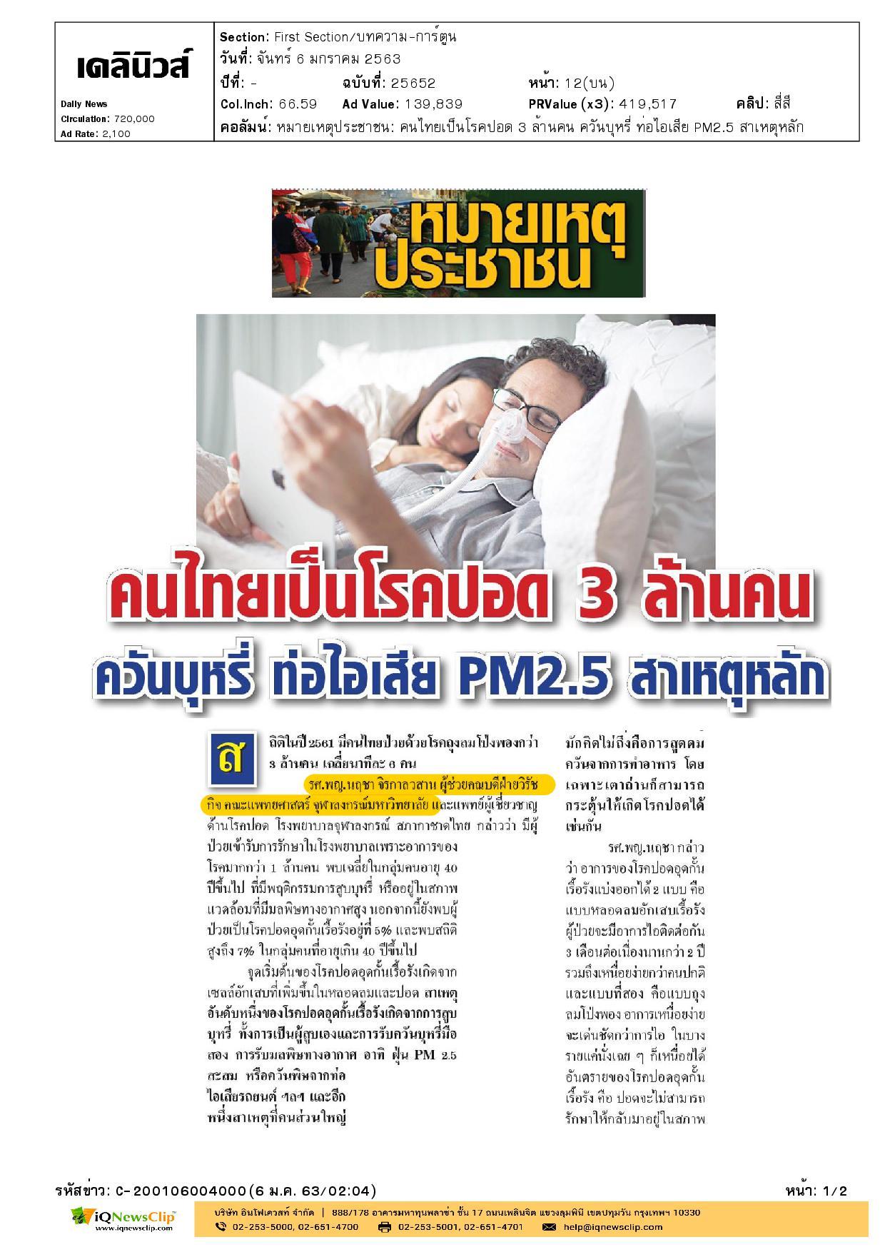 คนไทยเป็นโรคปอด 3 ล้านคน