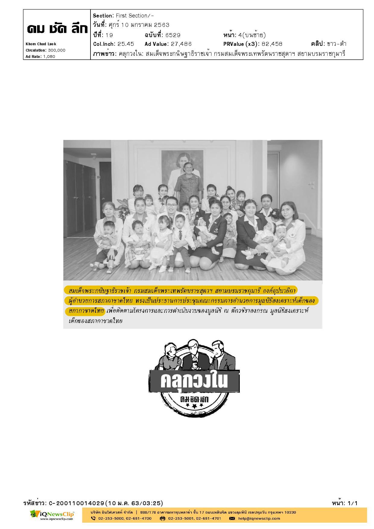 การประชุมคณะกรรมการอำนวยการมูลนิธิสงเคราะห์เด็กของสภากาชาดไทย