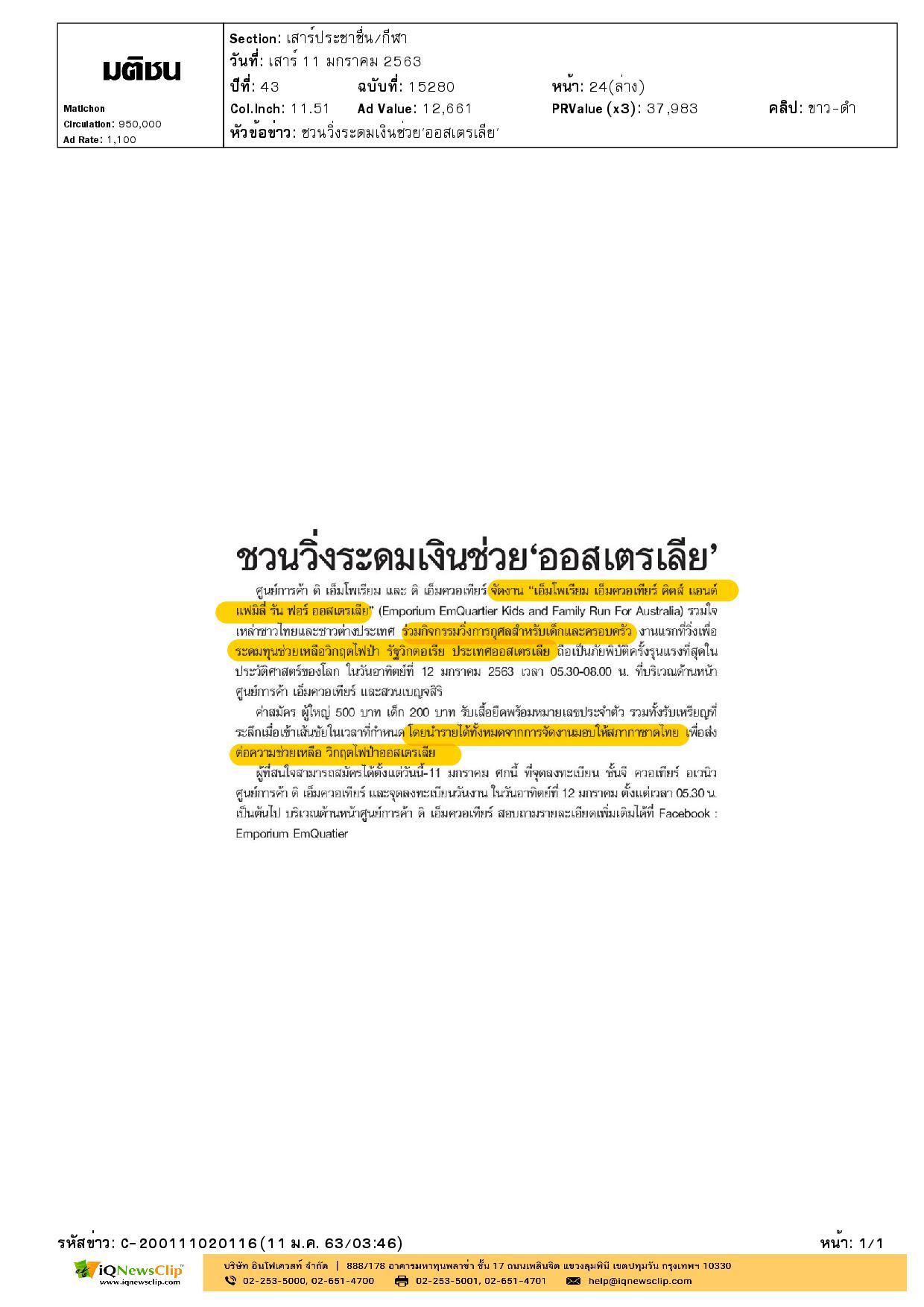 วิ่งการกุศล รายได้มอบให้สภากาชาดไทย เพื่อส่งต่อความช่วยเหลือวิกฤติไฟป่าออสเตรเลีย