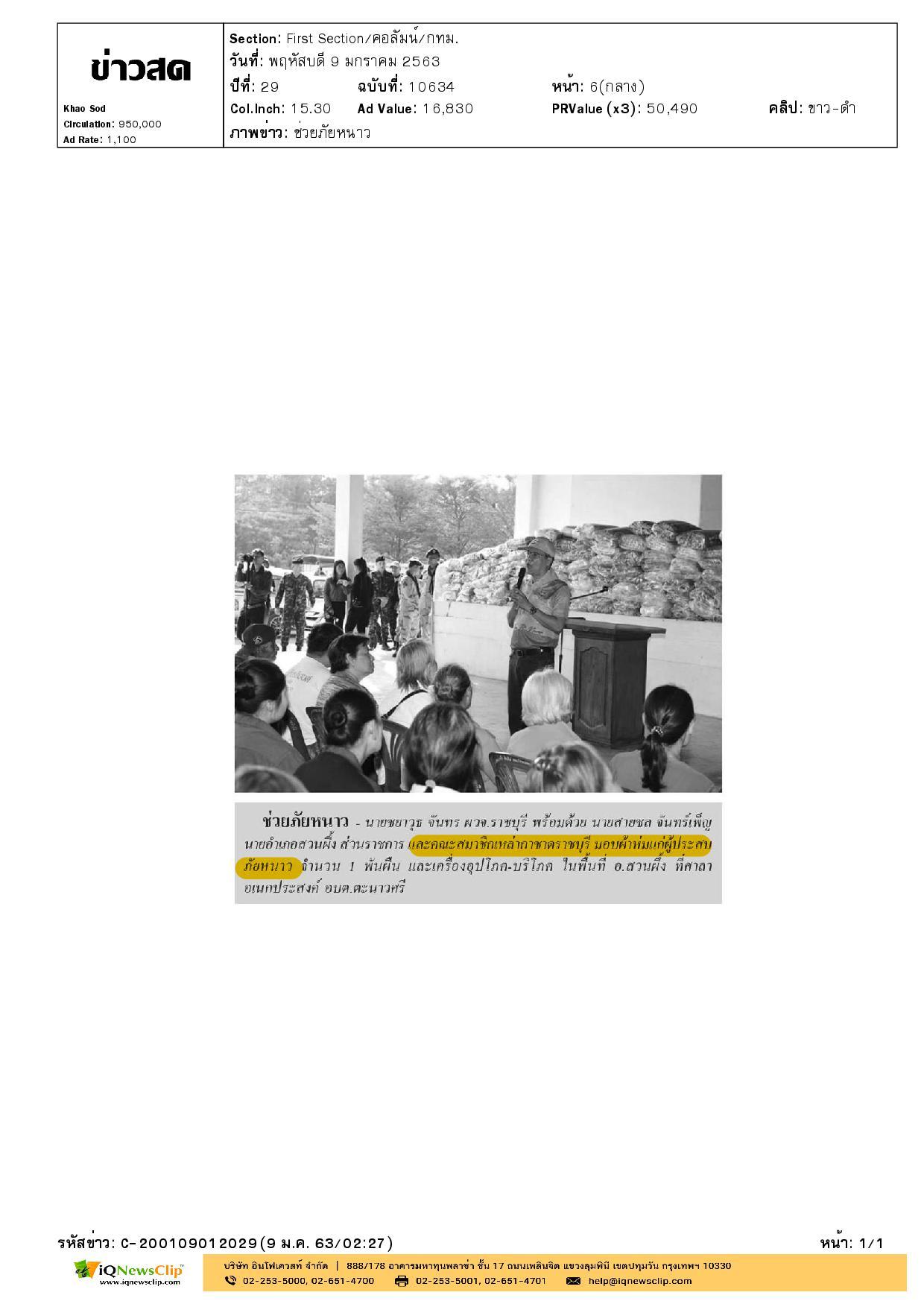 เหล่ากาชาด จ.ราชบุรี มอบผ้าห่มกันหนาวและเครื่องอุปโภคบริโภค