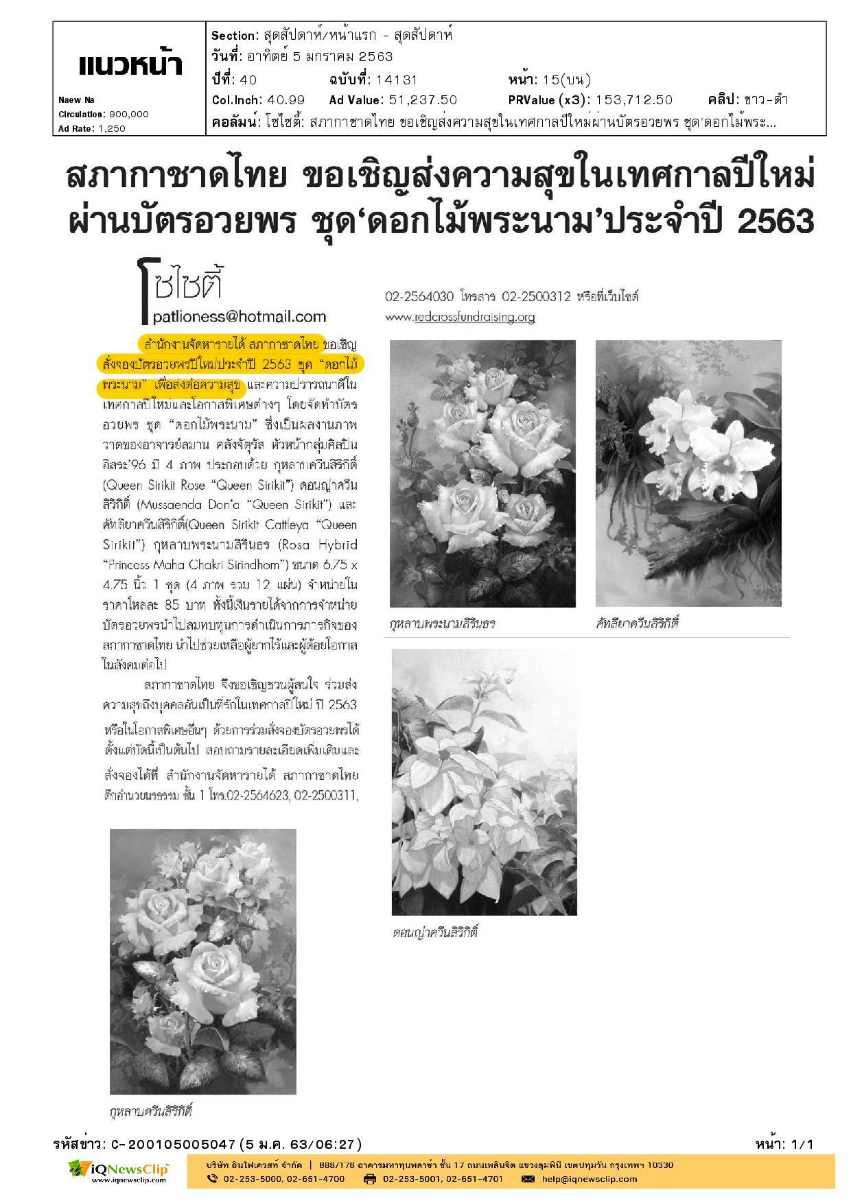 สภากาชาดไทย เชิญส่งความสุขในเทศกาลปีใหม่ ผ่านบัตรอวยพร