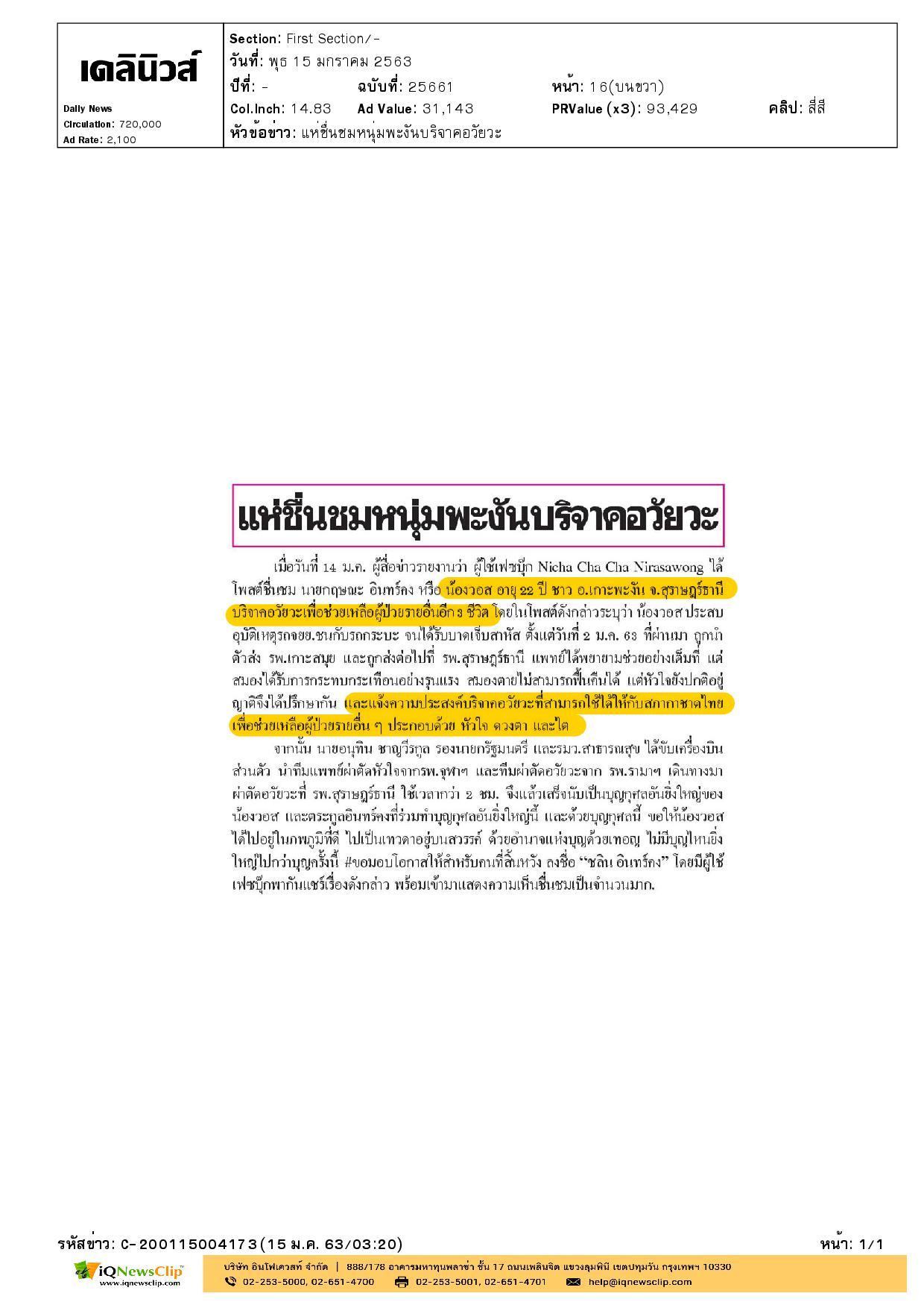 บริจาคอวัยวะให้สภากาชาดไทยเพื่อช่วยเหลือผู้อื่น