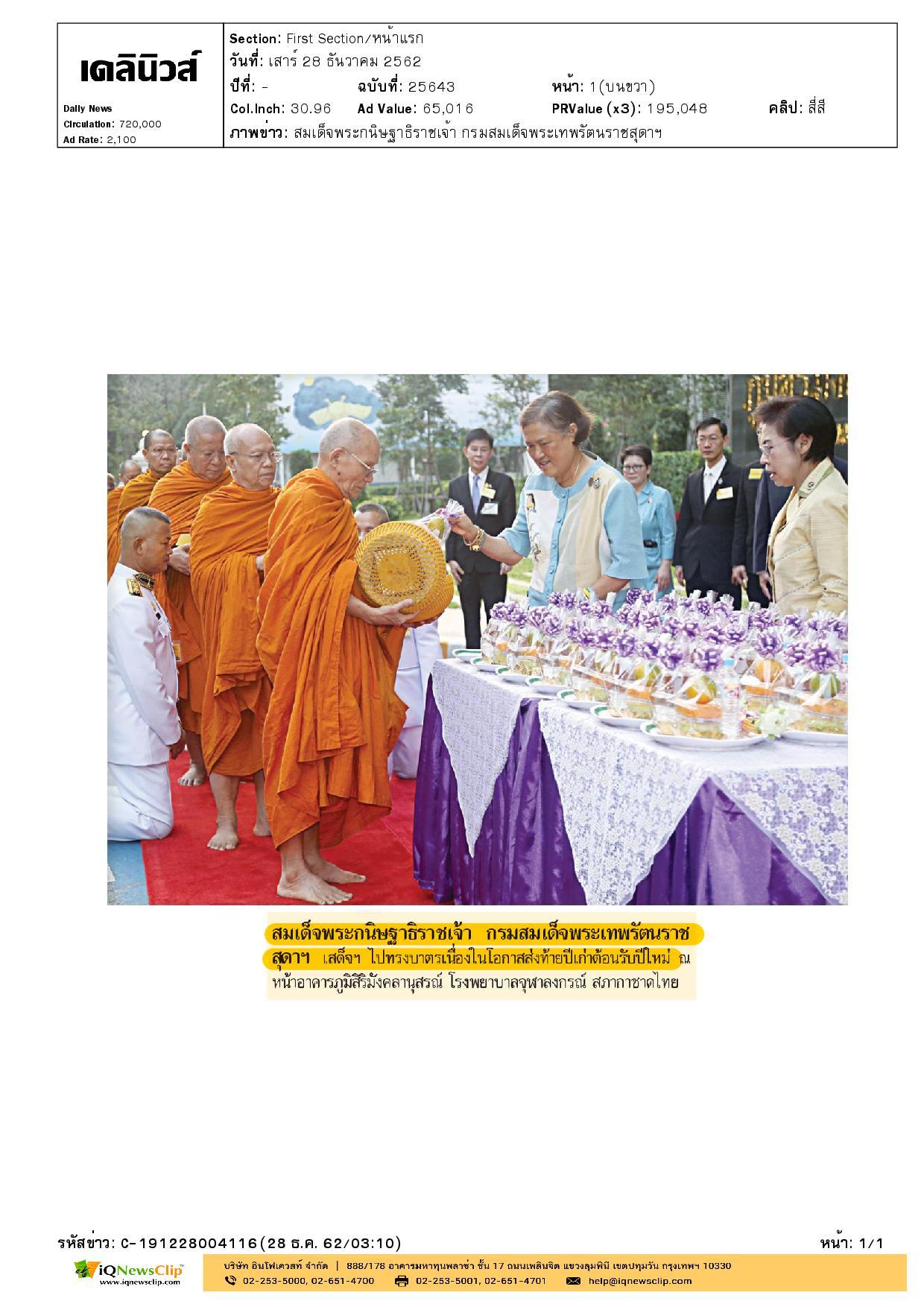 สมเด็จพระกนิษฐาธิราชเจ้า กรมสมเด็จพระเทพรัตนราชสุดาฯ สยามบรมราชกุมารี เสด็จฯ ไปทรงบาตรเนื่องในโอกาสส่งท้ายปีเก่าต้อนรับปีใหม่