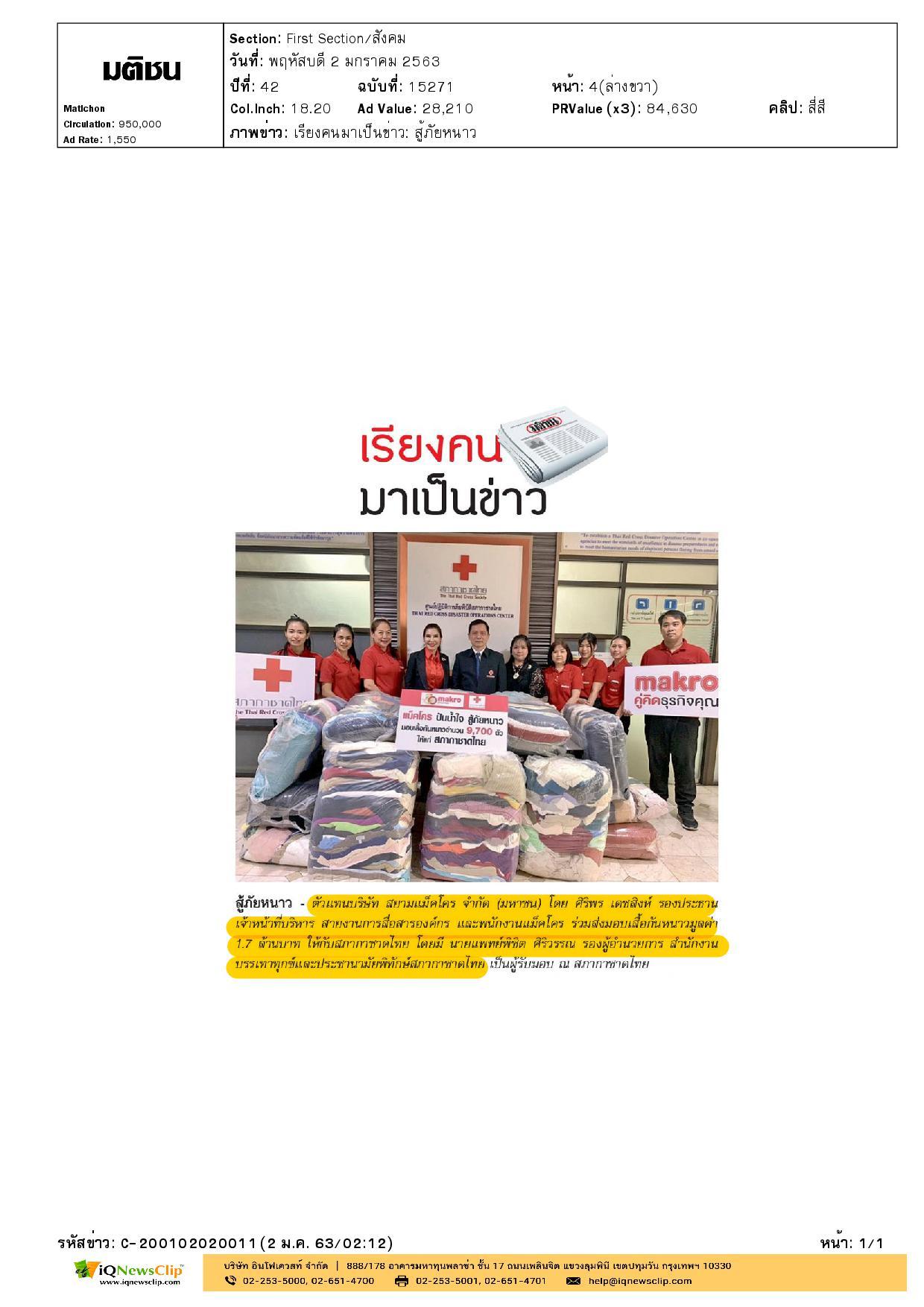 บริษัท สยามแม็คโคร  มอบเสื้อกันหนาวให้สภากาชาดไทย