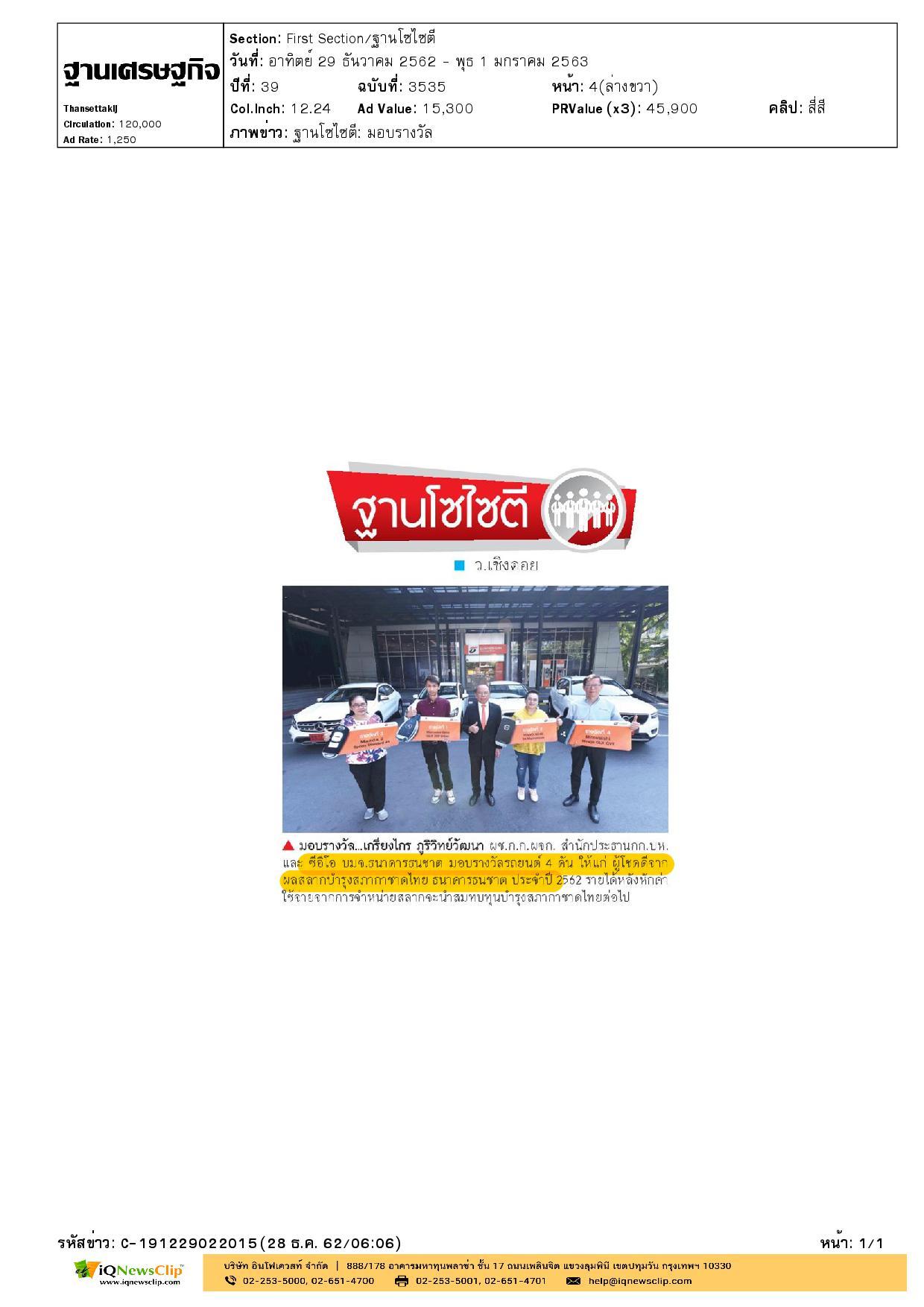 ธนาคารธนชาต มอบรางวัลให้แก่ผู้โชคดีจากผลสลากบำรุงสภากาชาดไทย