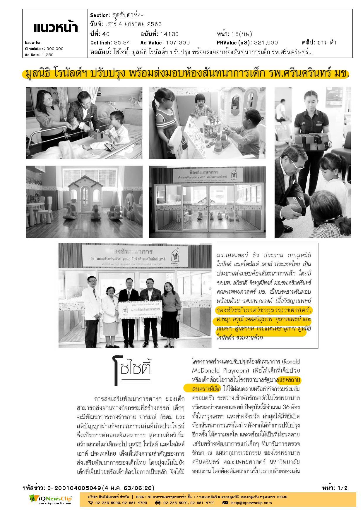 มูลนิธิ โรนัลด์ แมคโดนัลด์ เฮาส์ ประเทศไทย ปรับปรุง พร้อมส่งมอบห้องสันทนาการเด็ก รพ.ศรีนครินทร์ มข.