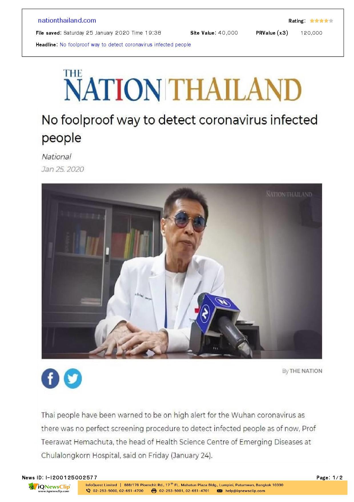 No foolproof way to detect coronavirus infected people