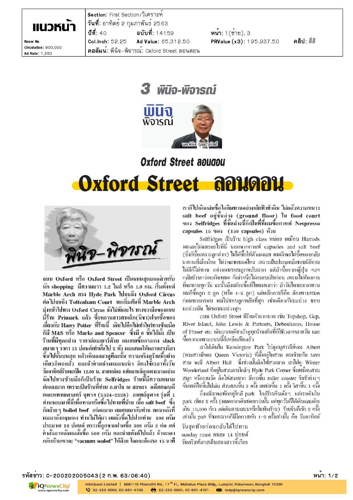 """บทความเรื่อง """"Oxford Street ลอนดอน"""""""