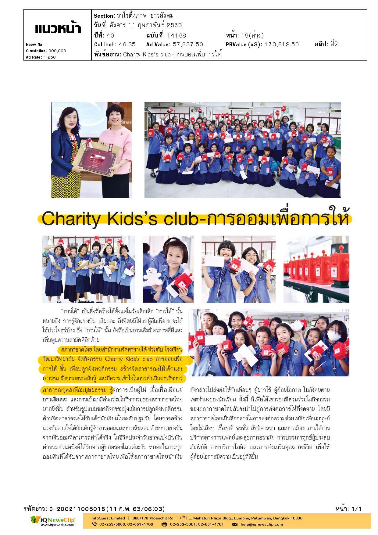 """""""Charity Kids's club การออมเพื่อการให้"""""""