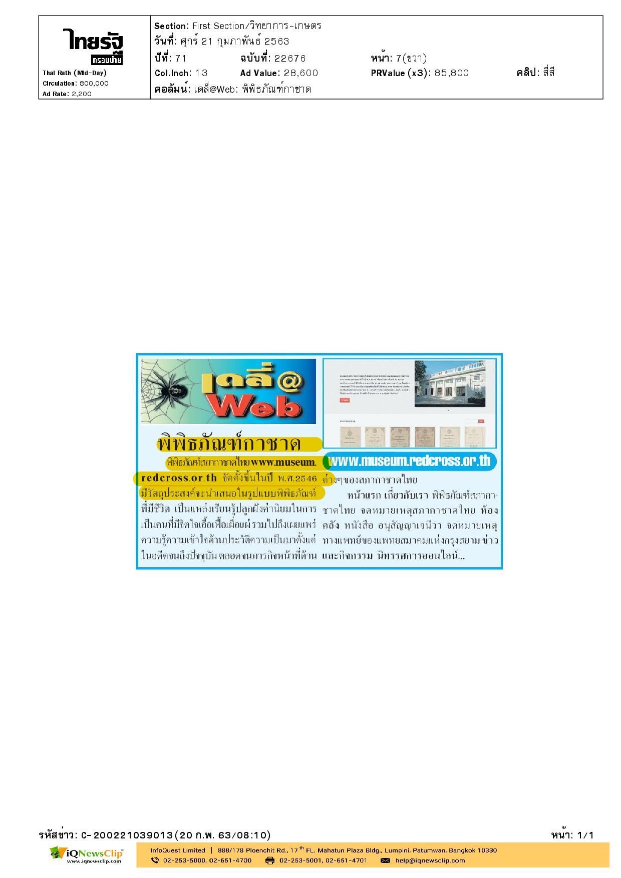 พิพิธภัณฑ์สภากาชาดไทย ออนไลน์