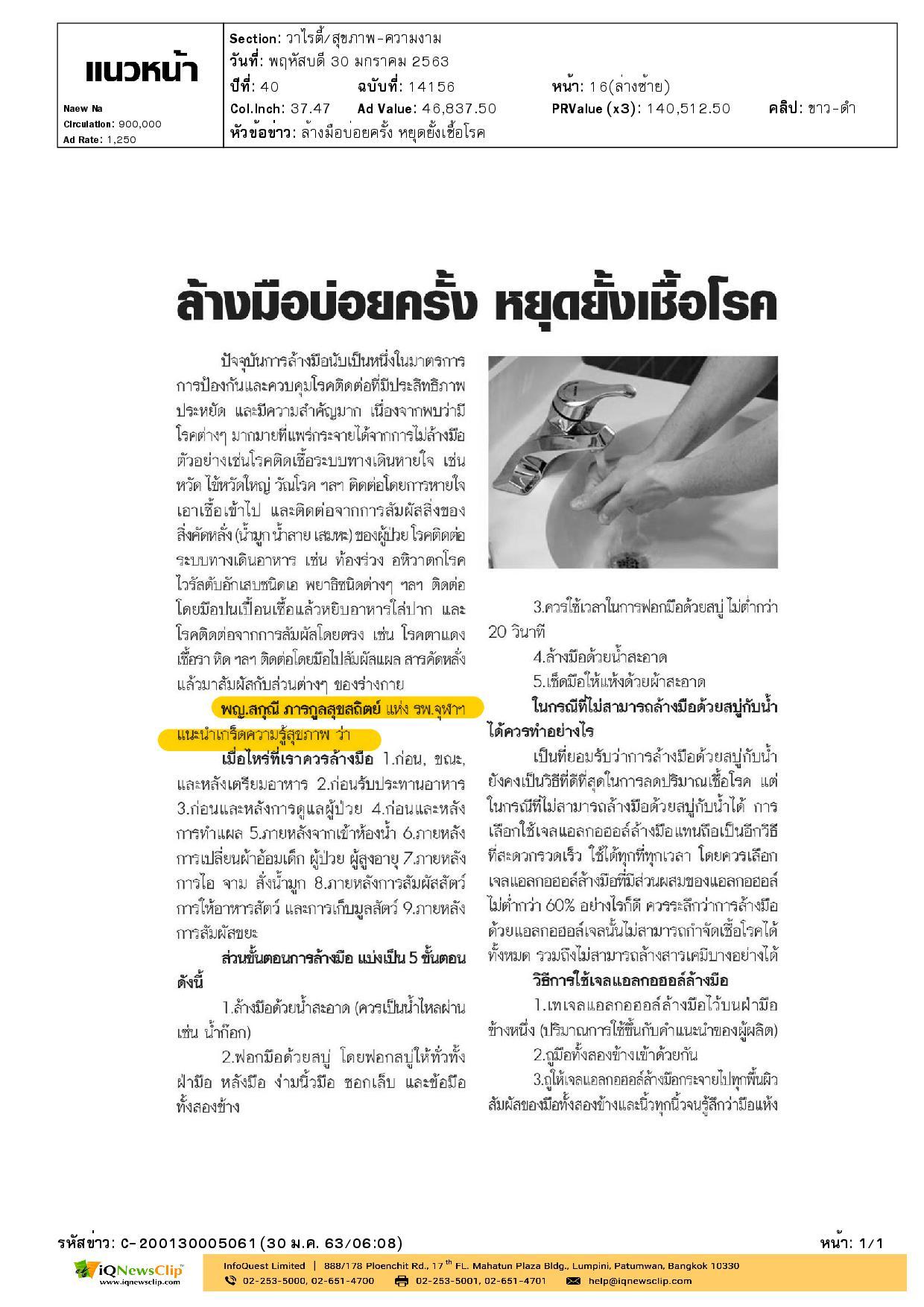 """บทความเรื่อง """"ล้างมือบ่อยครั้ง หยุดยั้งเชื้อโรค"""""""