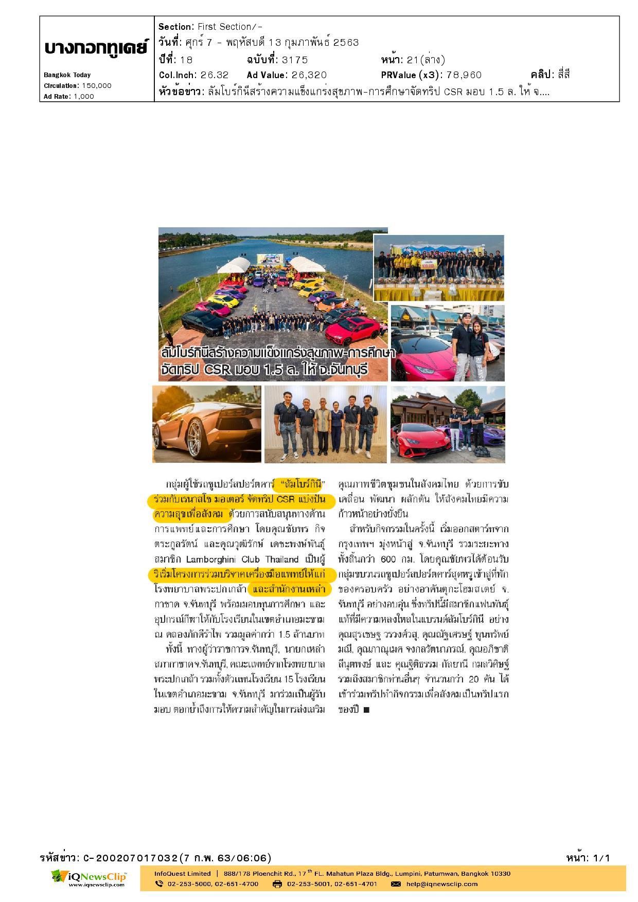"""กลุ่มผู้ใช้รถ """"ลัมโบร์กินี"""" ร่วมบริจาคเครื่องมือแพทย์ให้แก่เหล่ากาชาด จ.จันทบุรี"""