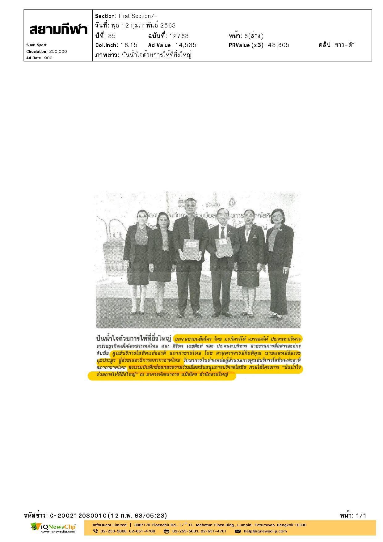 ศูนย์บริการโลหิตฯ ลงนามความร่วมมือสนับสนุนการบริจาคโลหิต